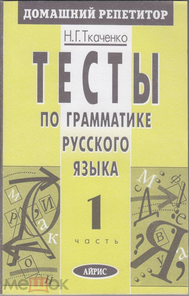 нг ткаченко тесты по грамматике русского языка ответы