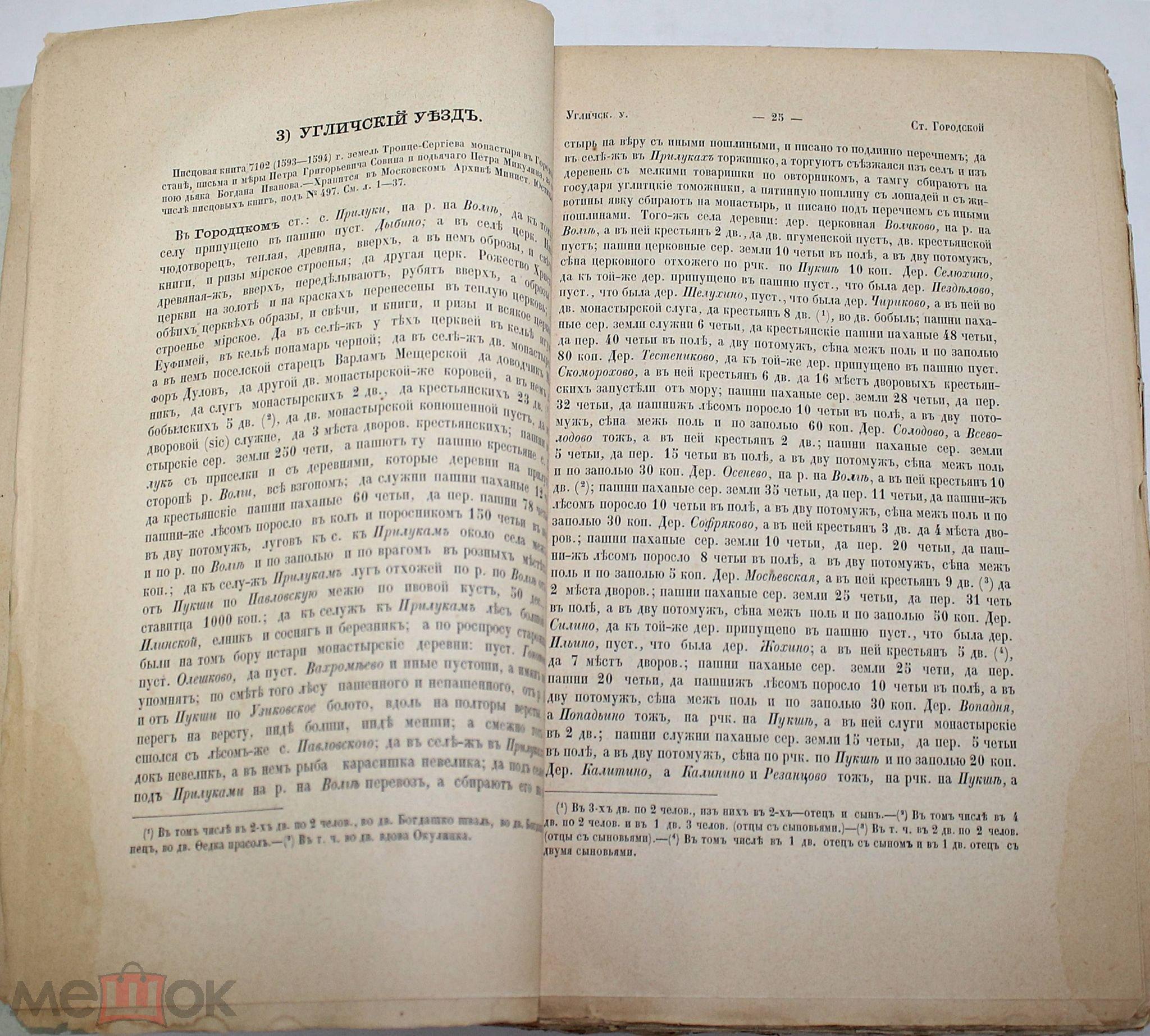 Калачов Н.В. Писцовые книги XVI века. Отделение II. 1877 г.