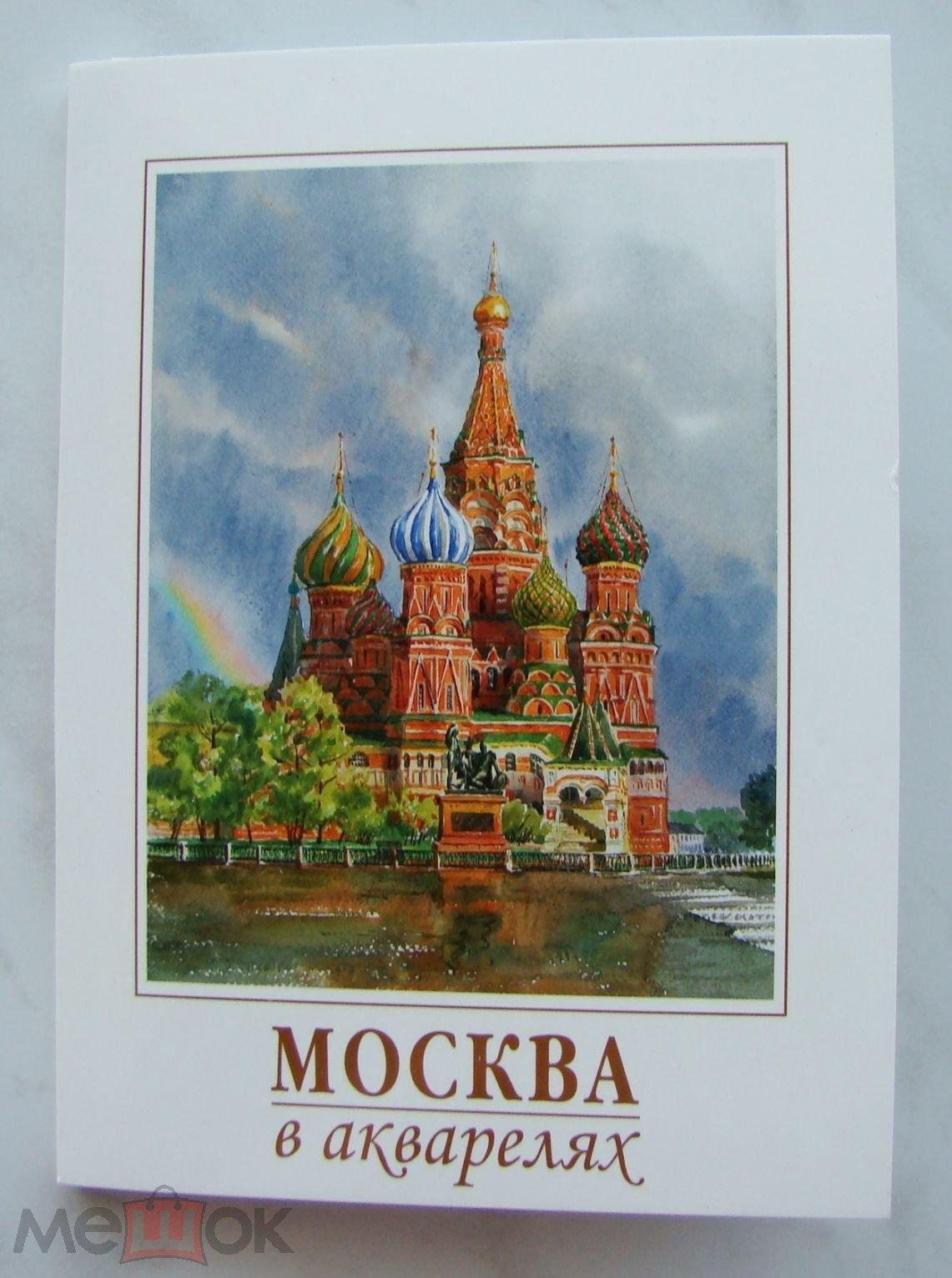 Открытку днем, открытки с видами москвы набор