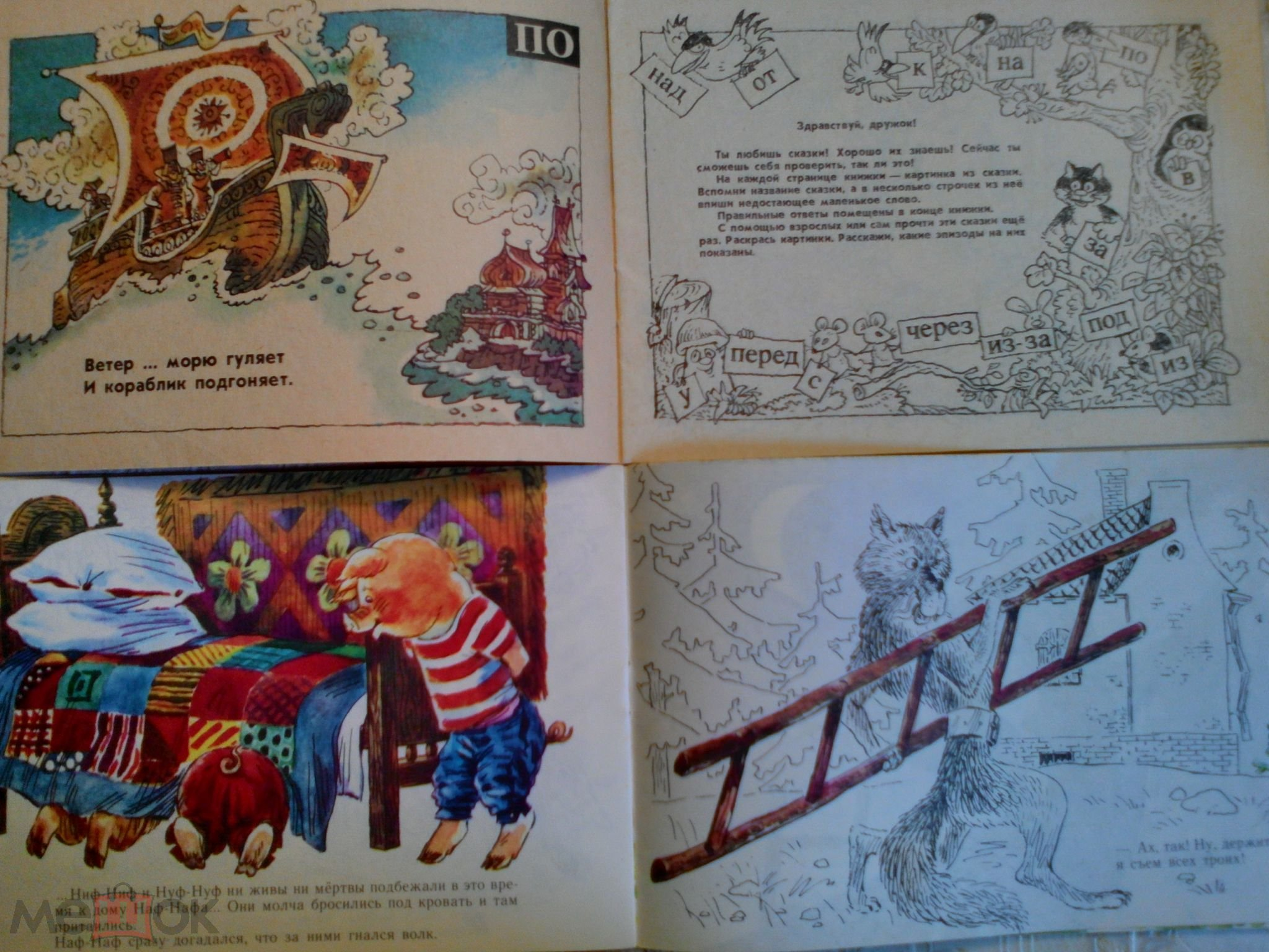 книги детские ссср раскраски 1982г и 1985г