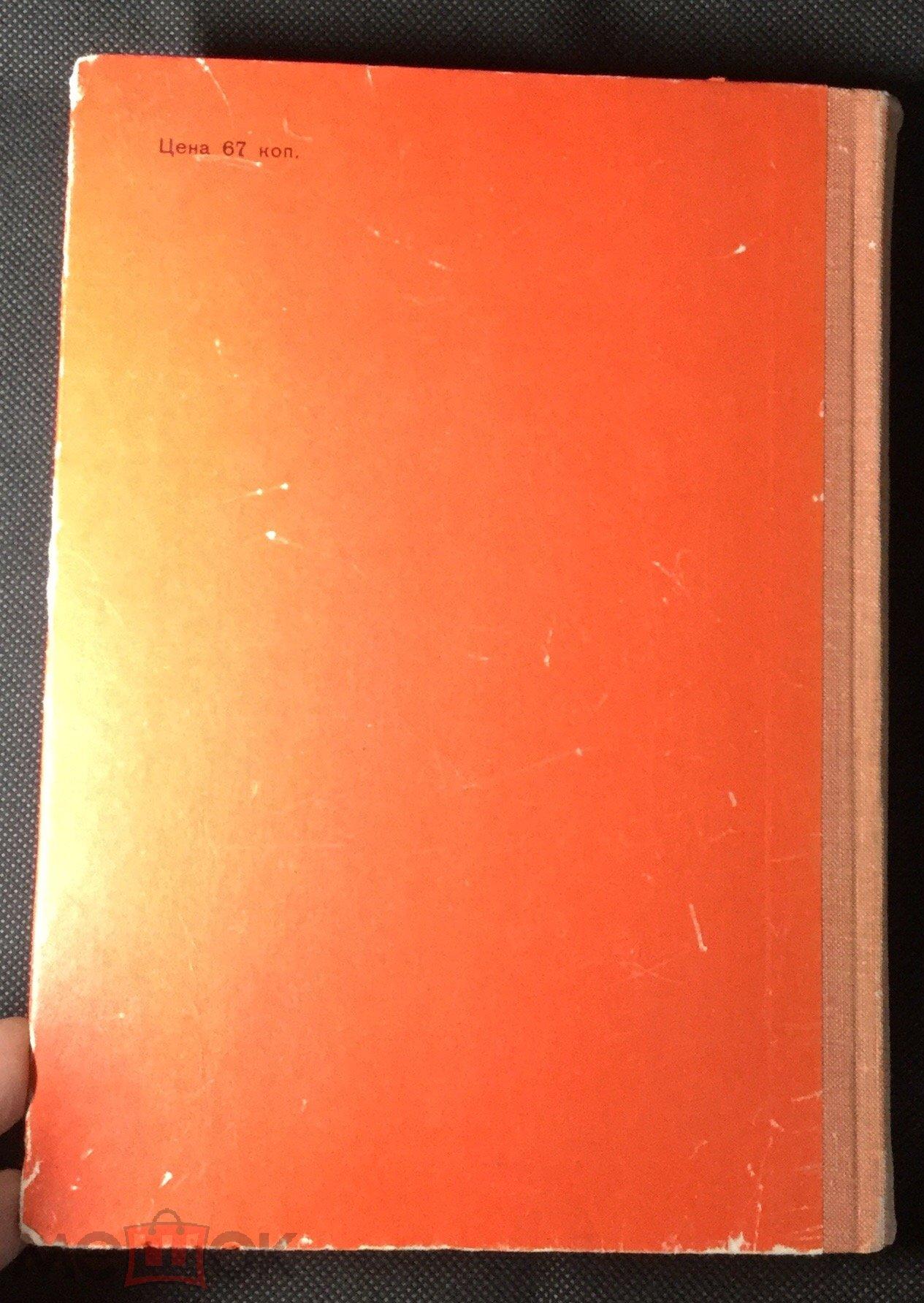 РЕДКАЯ Книга З.Шишова. Джек-соломинка. 1967 г. Рисунки И.Кускова, оформление Б.Диодорова
