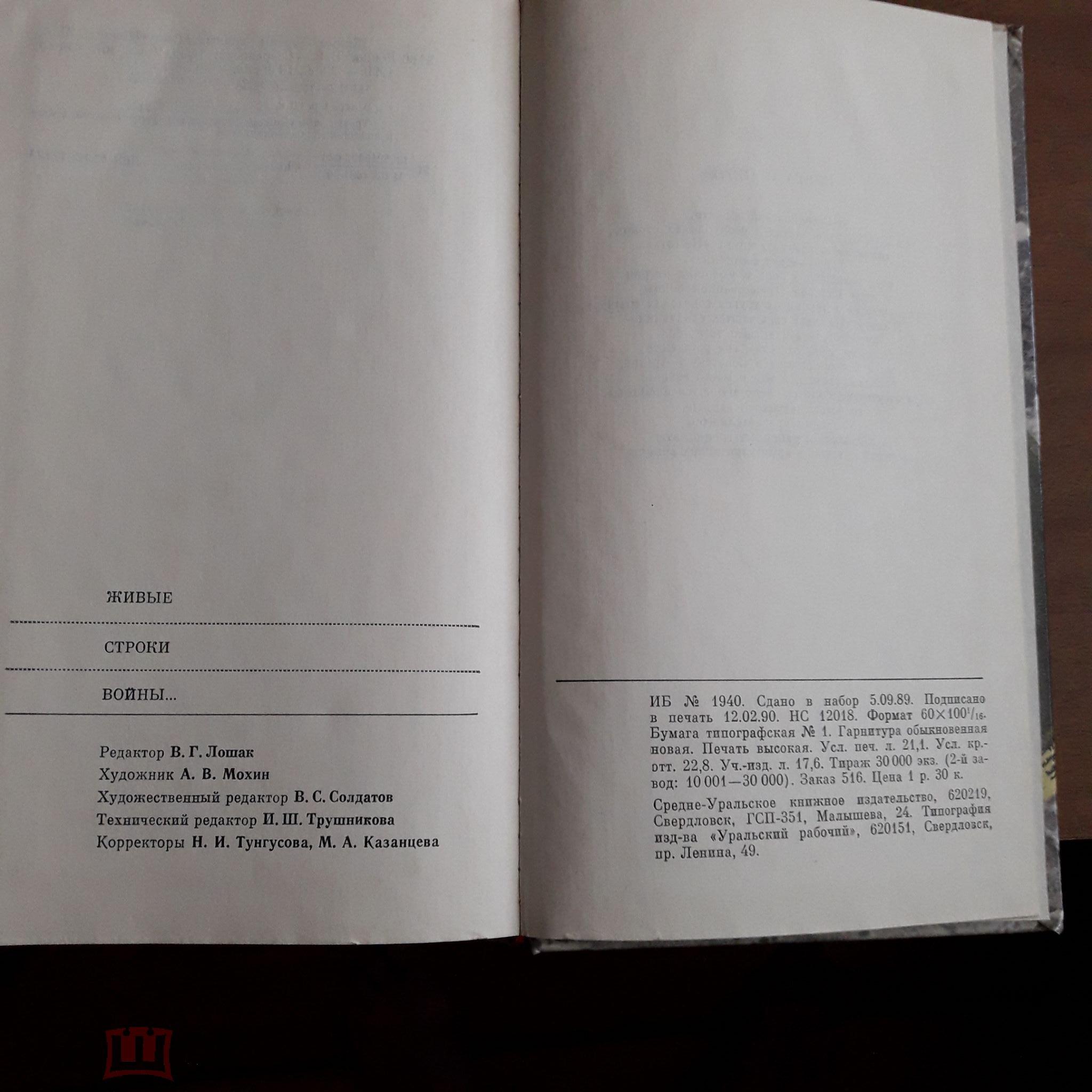 """Книга СССР.""""Живые строки войны""""Составители Ю.Левин и В Лошак."""