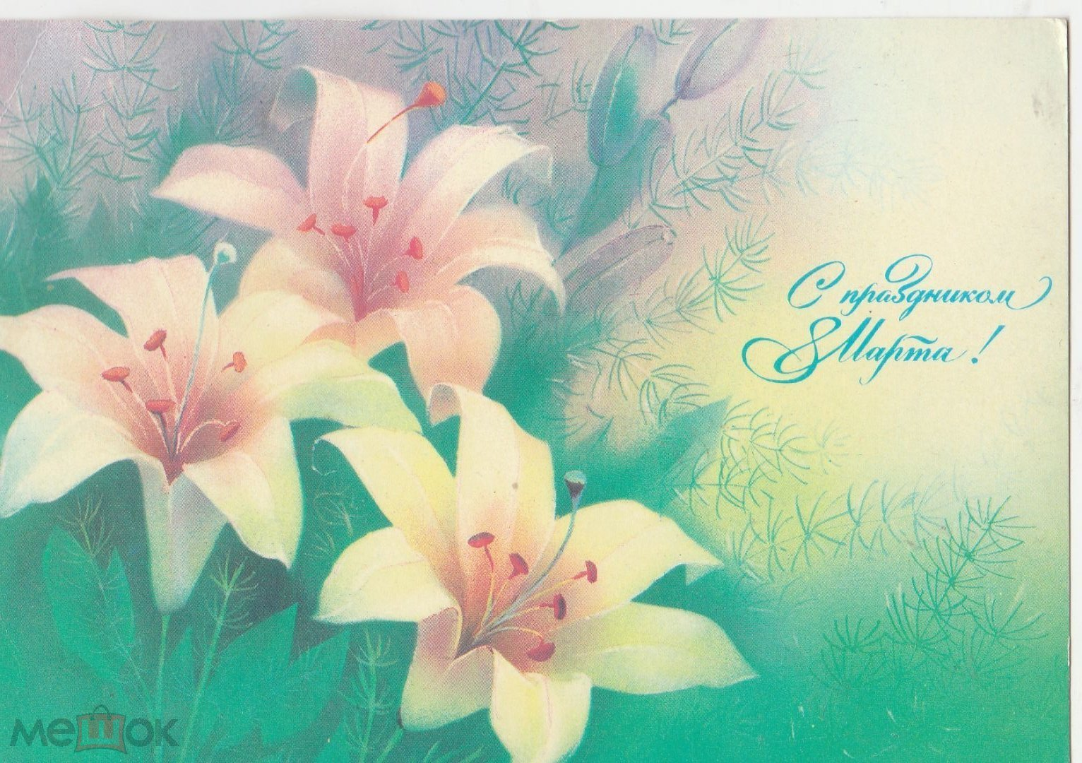 Марта, открытки лилии 8 марта