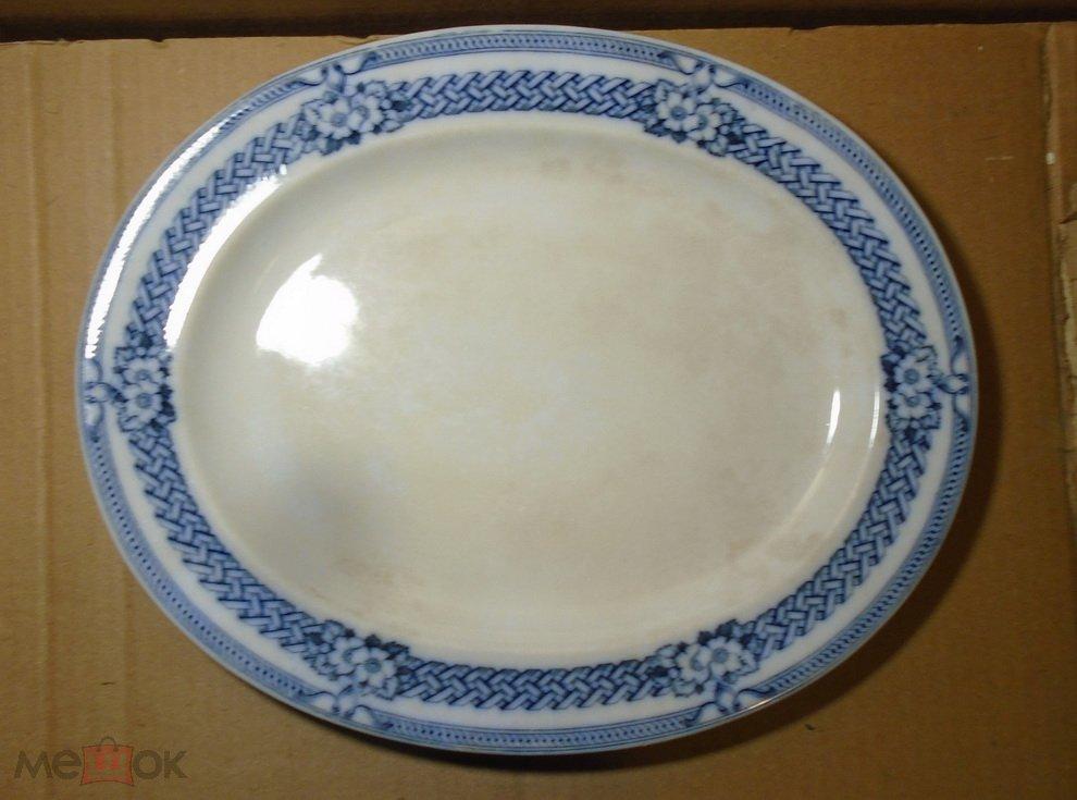 Блюдо Большое Середина 19 века Германия AND