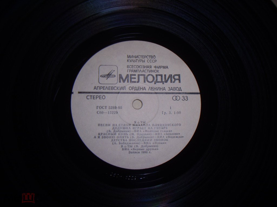 МИХАИЛ ПЛЯЦКОВСКИЙ - Я + ТЫ Песни На Стихи Михаила Пляцковского (LP, Мелодия,1981)