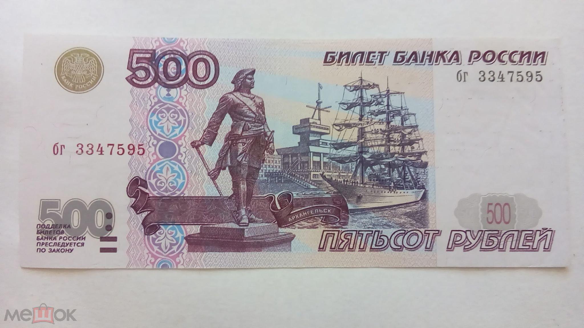 Открыток своим, открытки 500 рублей