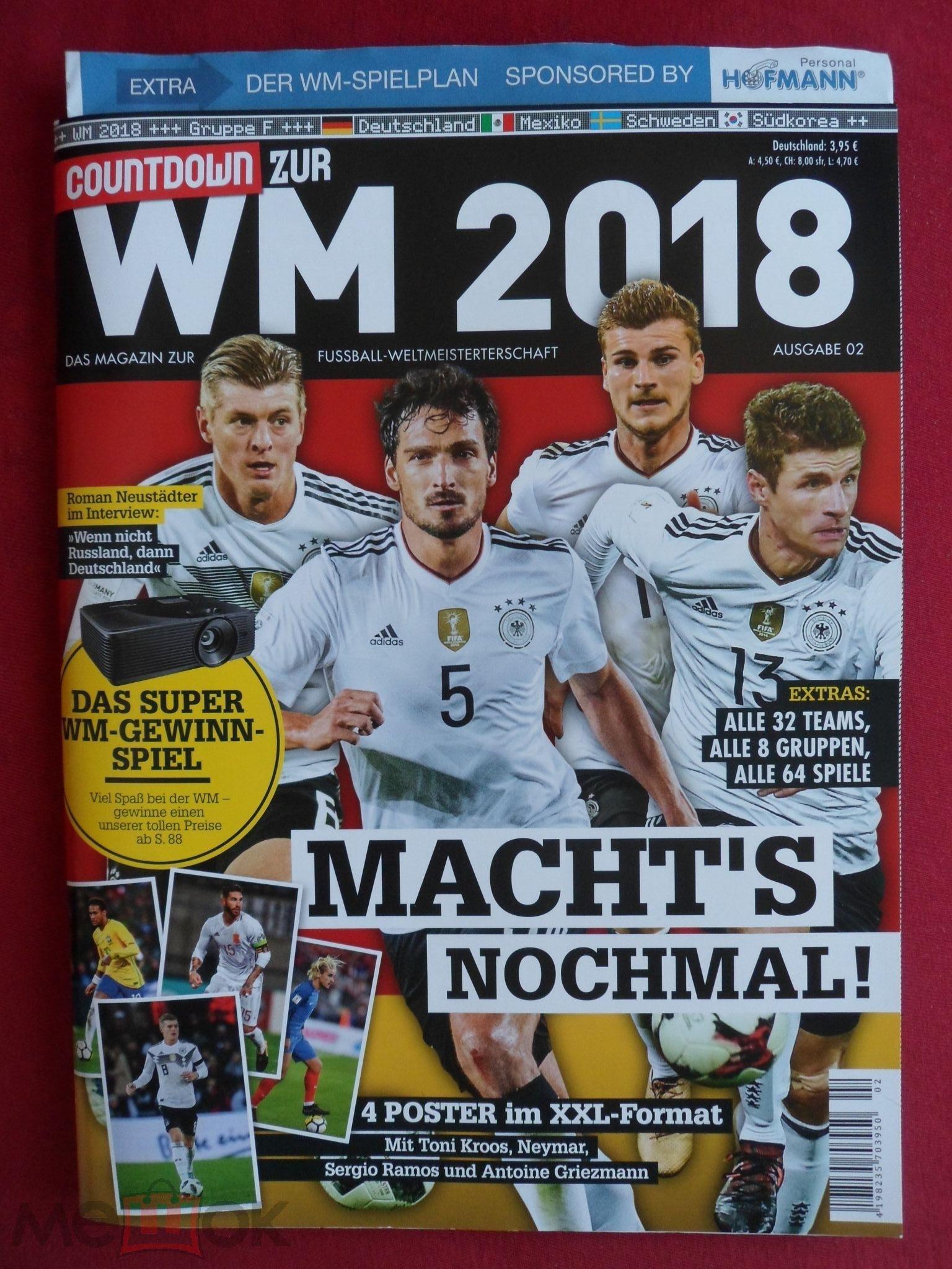 Немецкие журналы о футболе