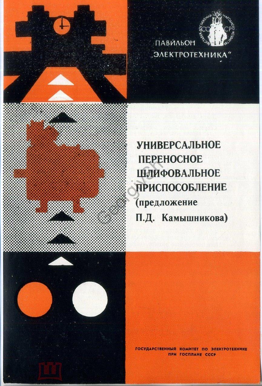 реклама ВДНХ СССР  павильон Электротехника Универсальное шлифовальное приспособление 11.04.1964