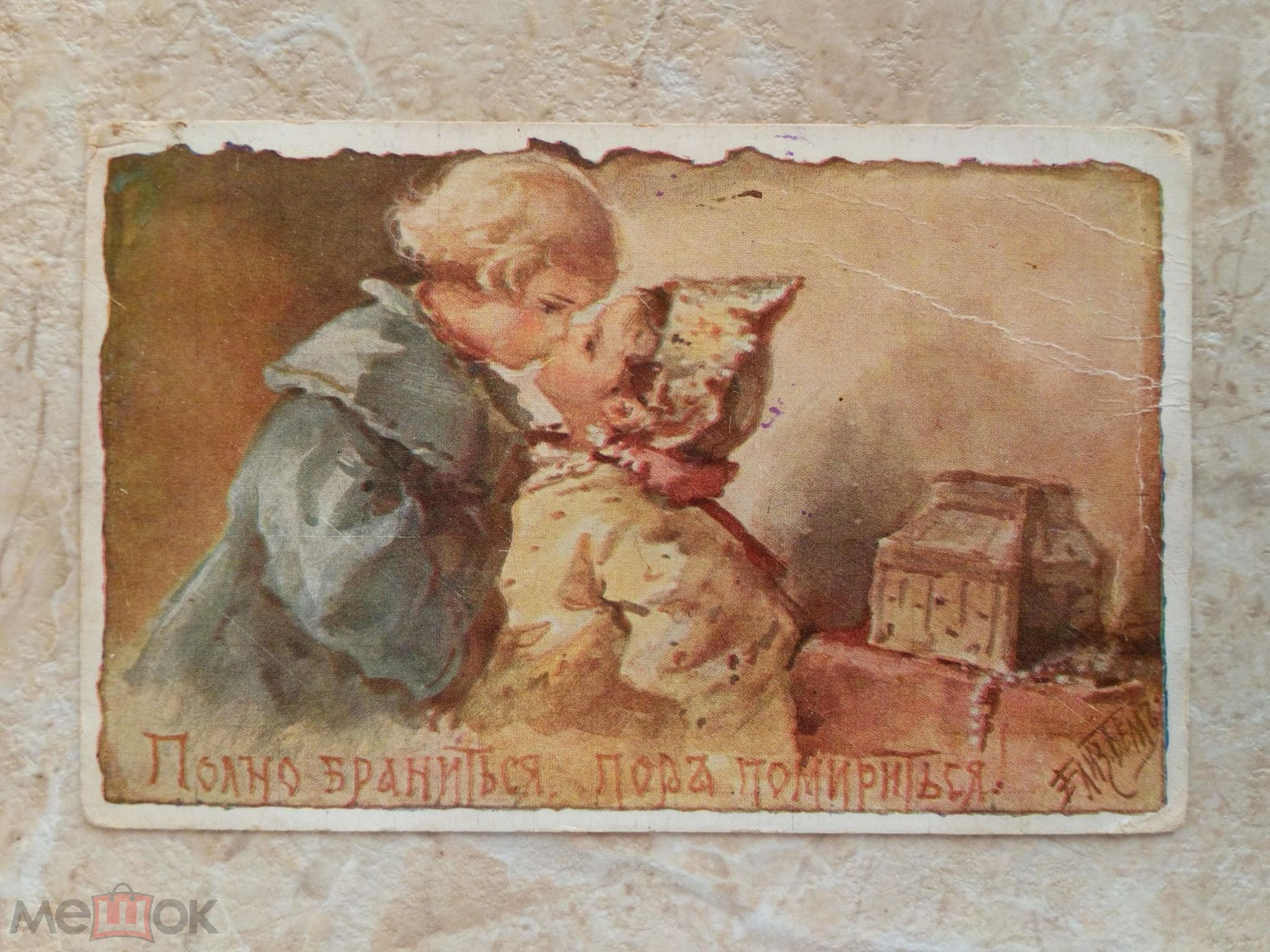 Видом, открытка издание ришар