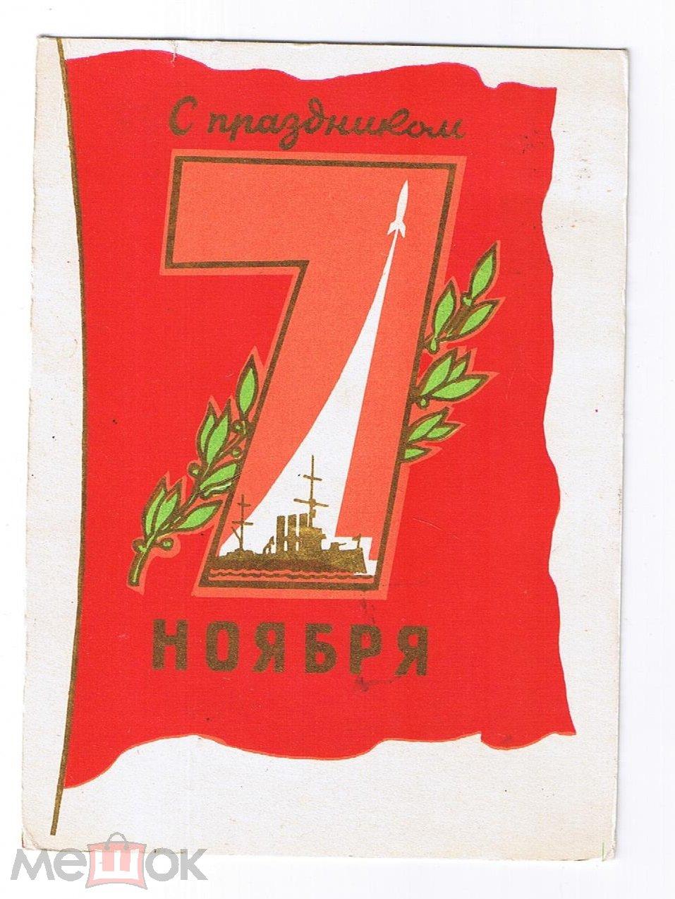 Красиво, с праздником 7 ноября картинки советские