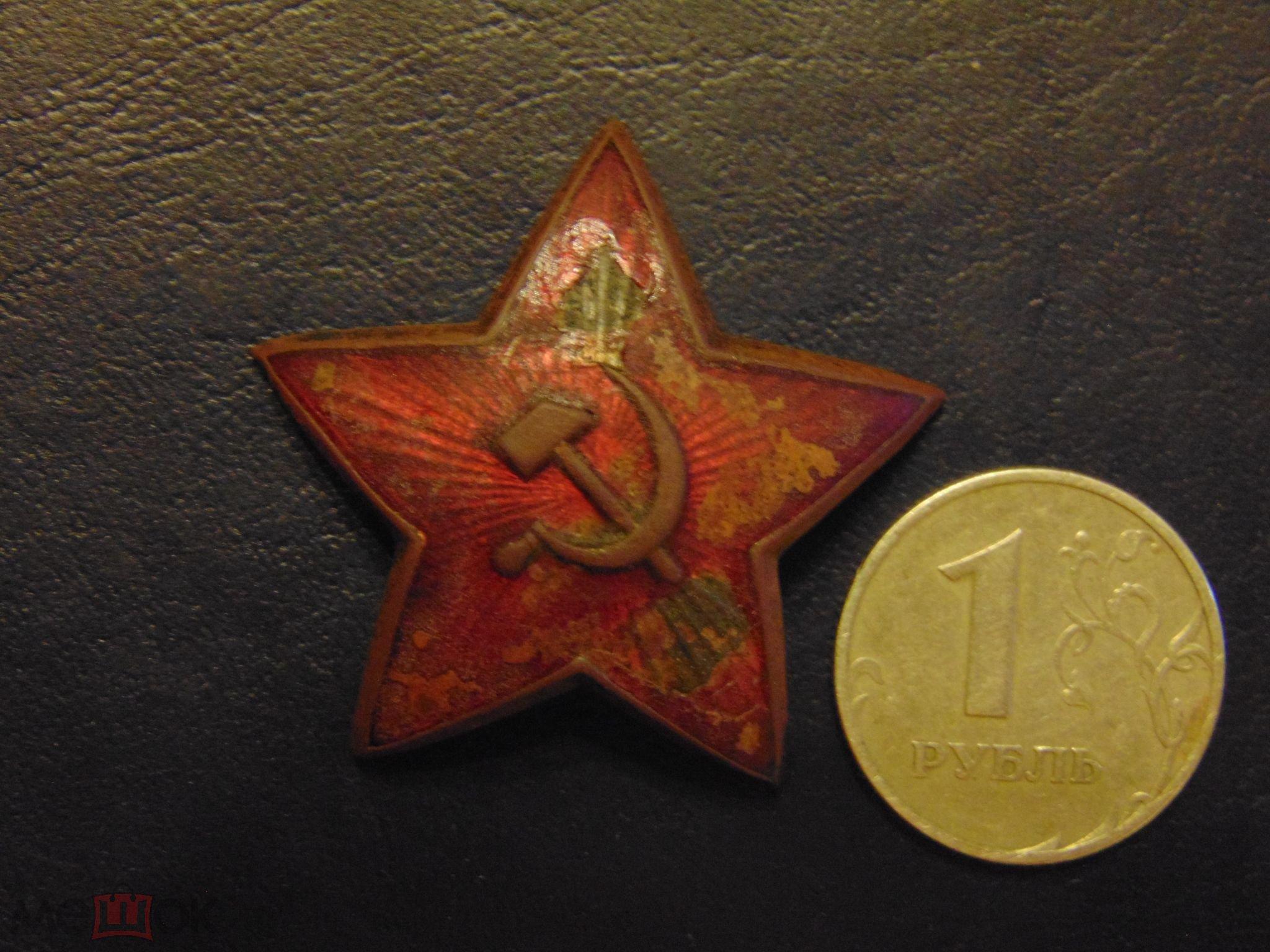 В и звезда в низу отребутика круг верху молот серп