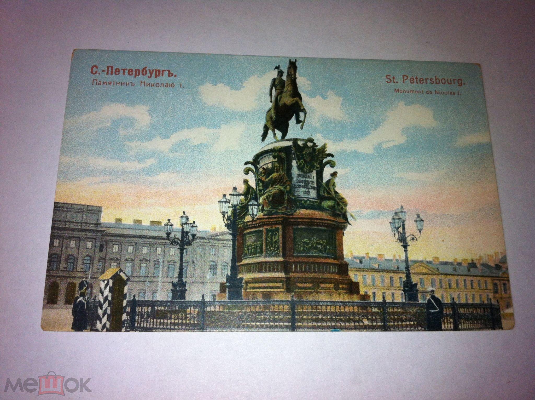 Февраля, открытки с санкт-петербургом с памятником