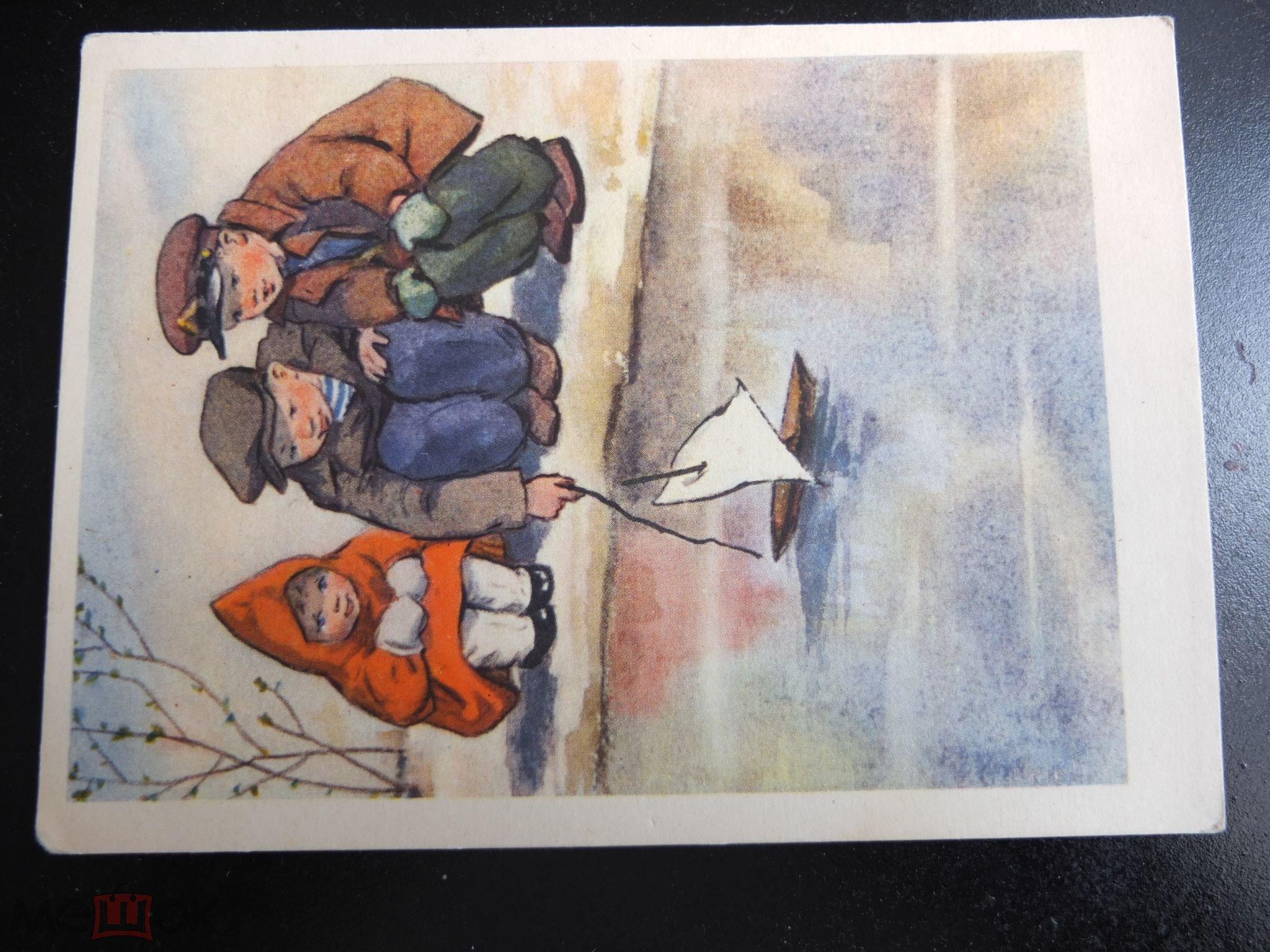 Аукцион открытки ссср