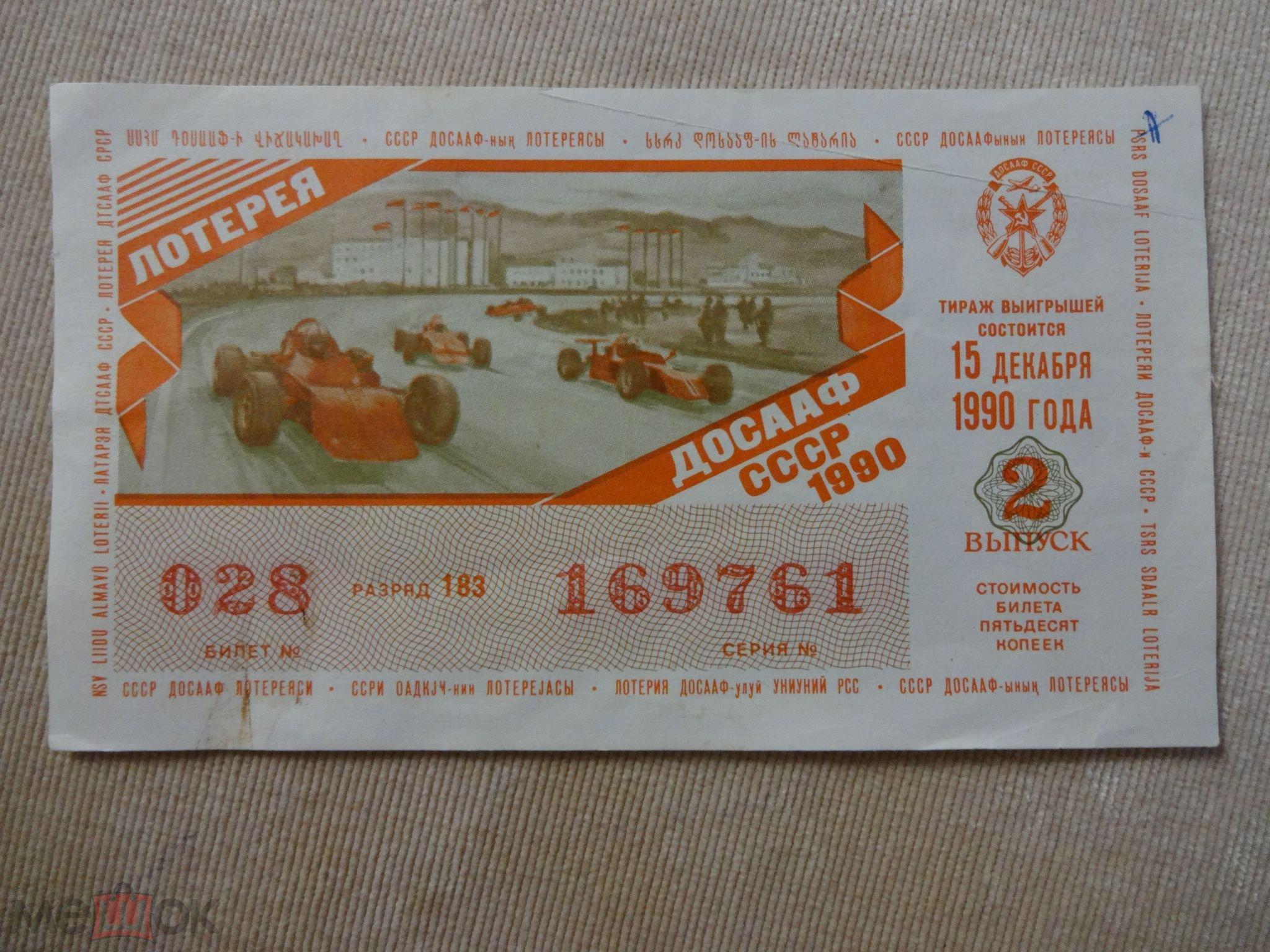 лотерейные