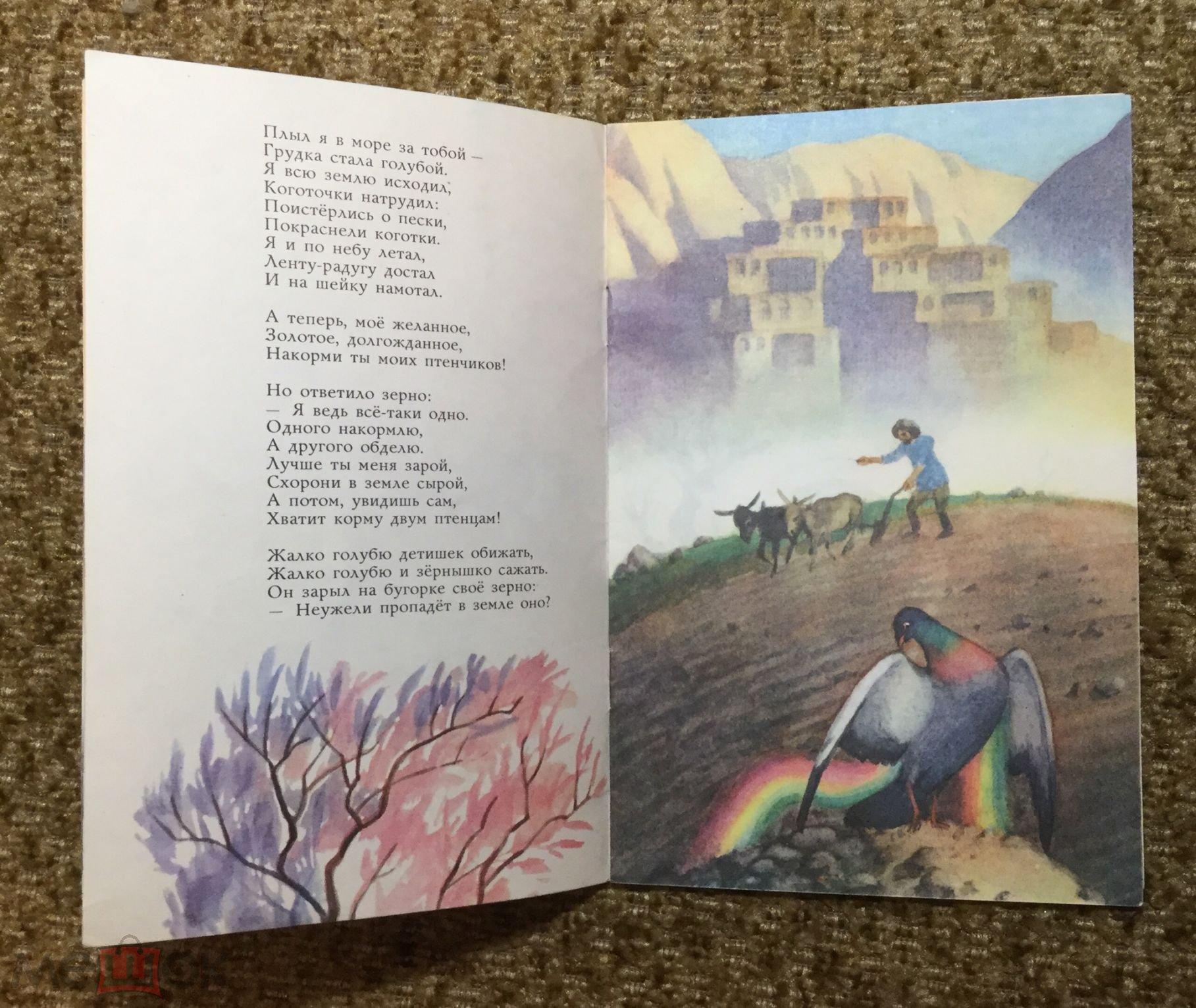 Книга Н.Юсупов. Голубь и пшеничное зерно. 1988 г.