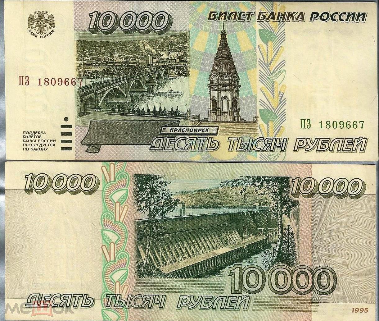 Король, картинки денежные купюры россии