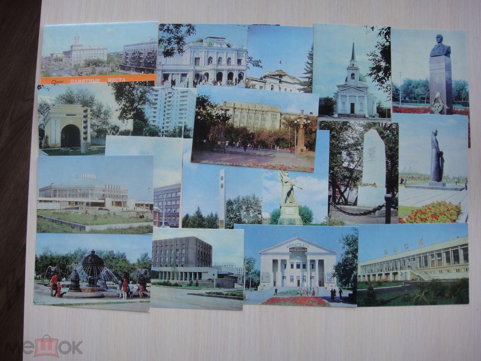 Люблю, наборы открыток омска