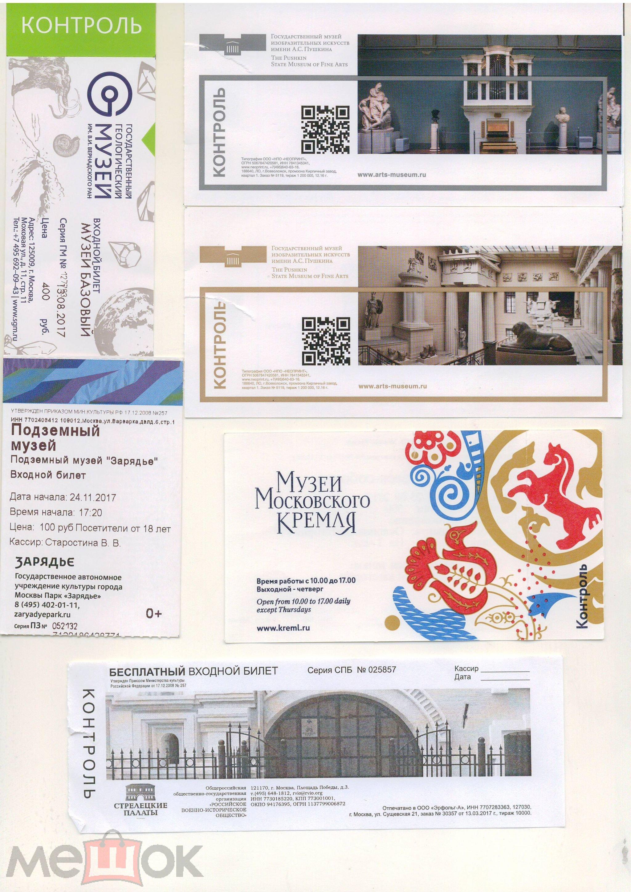 Билеты в театр выставки в москве билеты в театр оперы и балета казань с рук