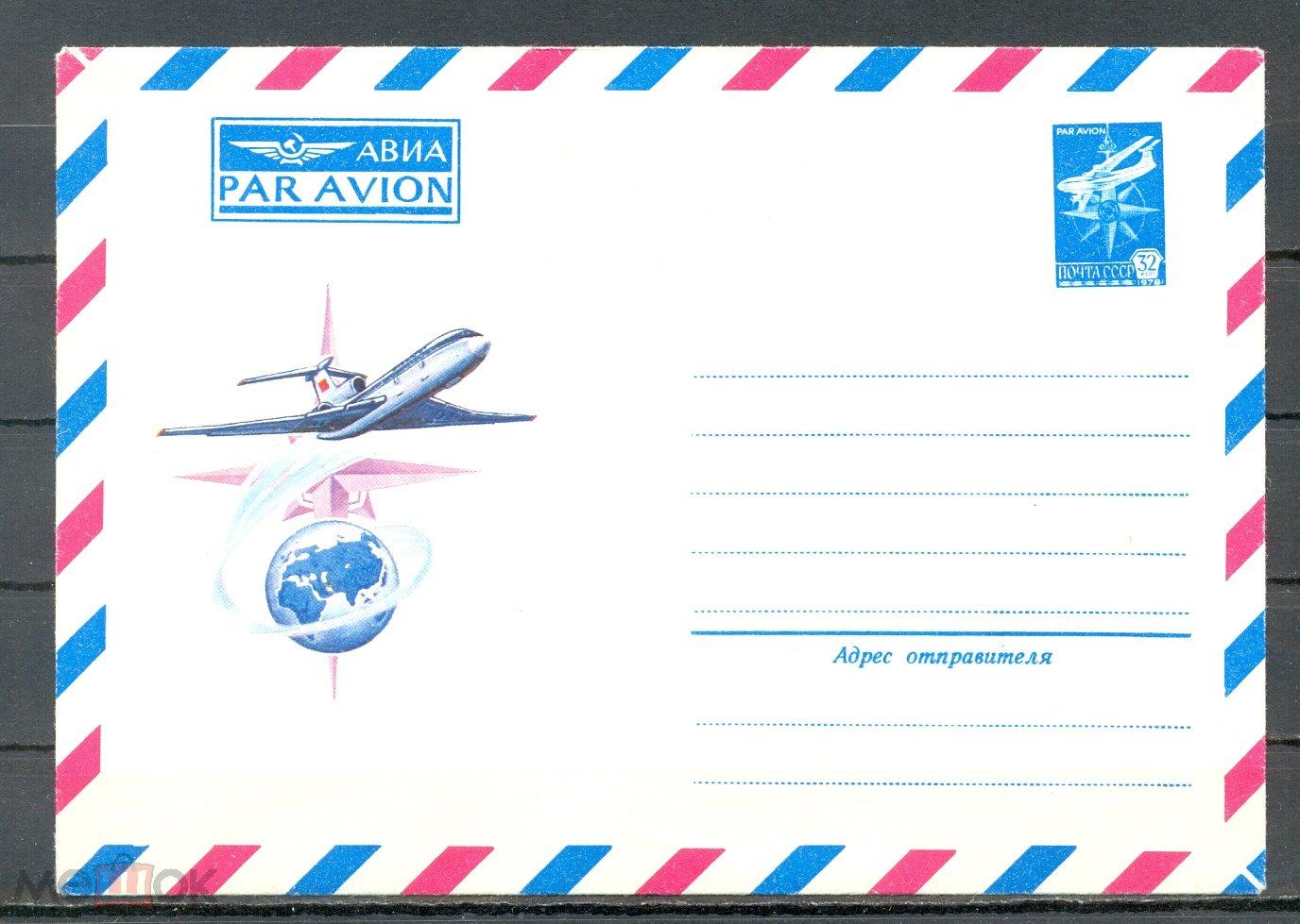 Картинках, отправка открытки авиапочтой