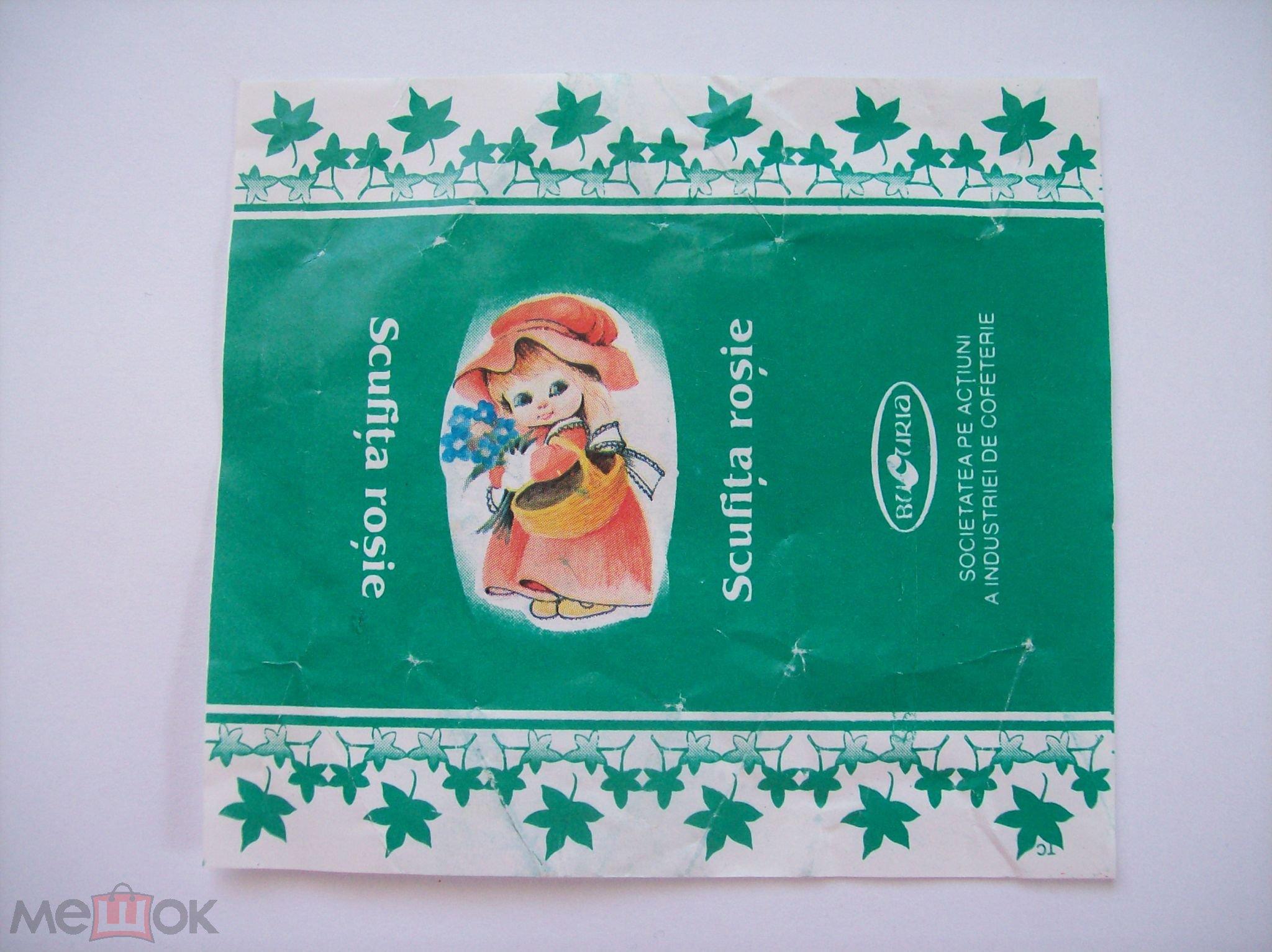 Картинки фантик от конфеты, февраля рамки