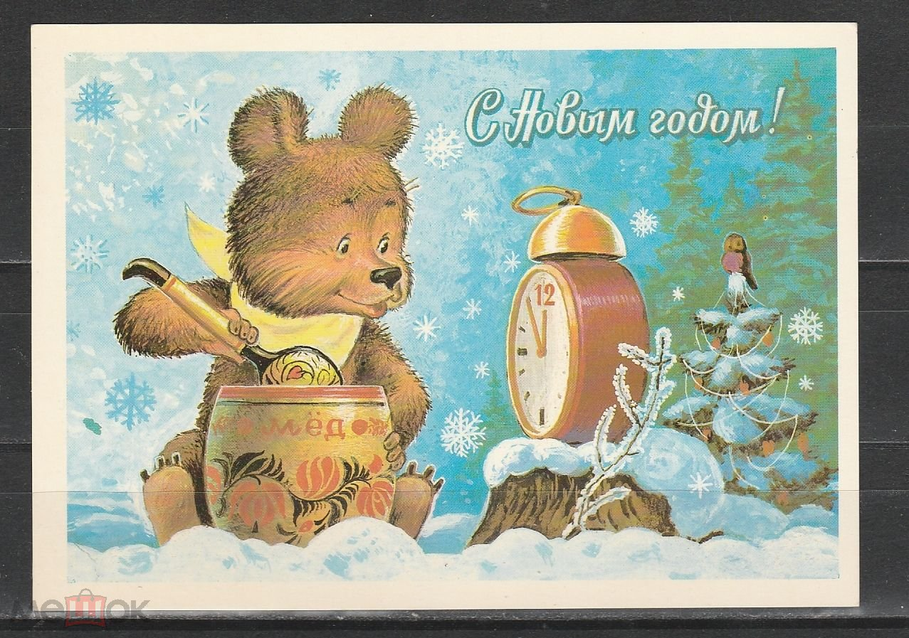 Поздравления с новым годом картинки старые открытки, лет