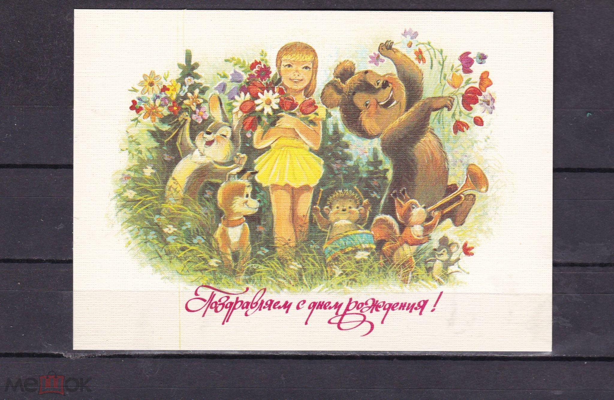 Советские открытки с днем рождения для девочек, про