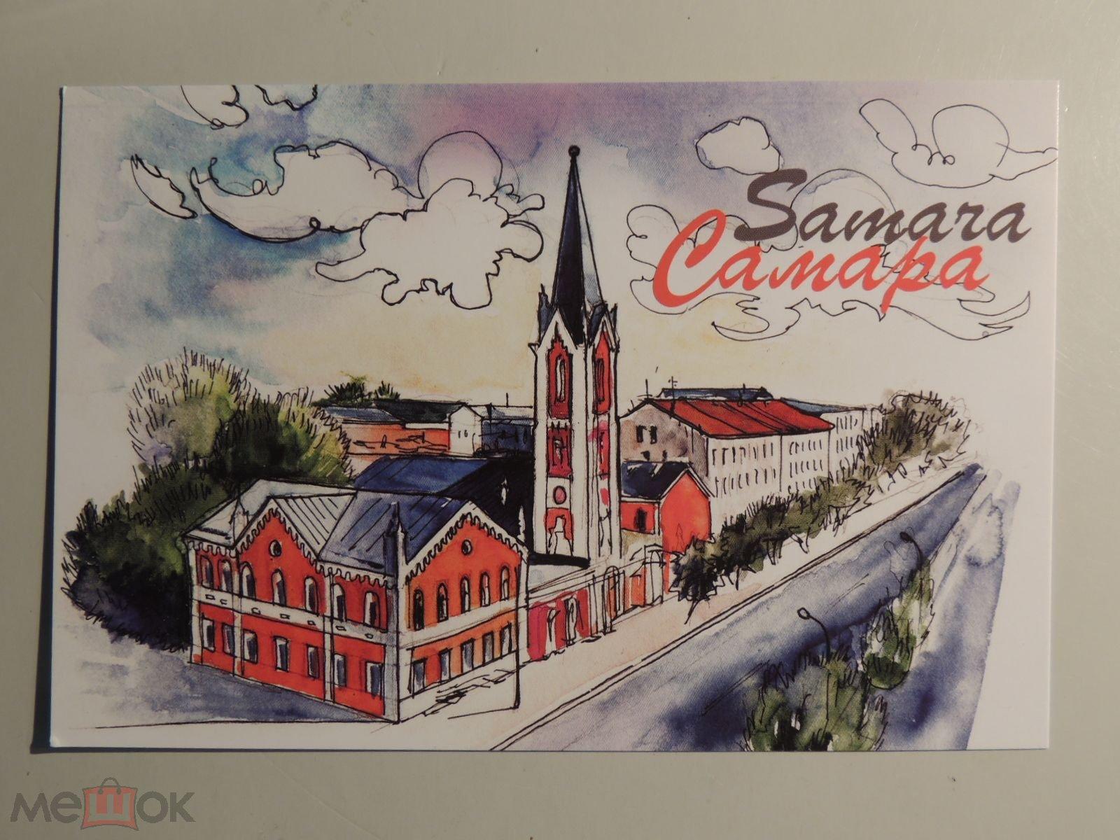 Самара открытки, хорошего