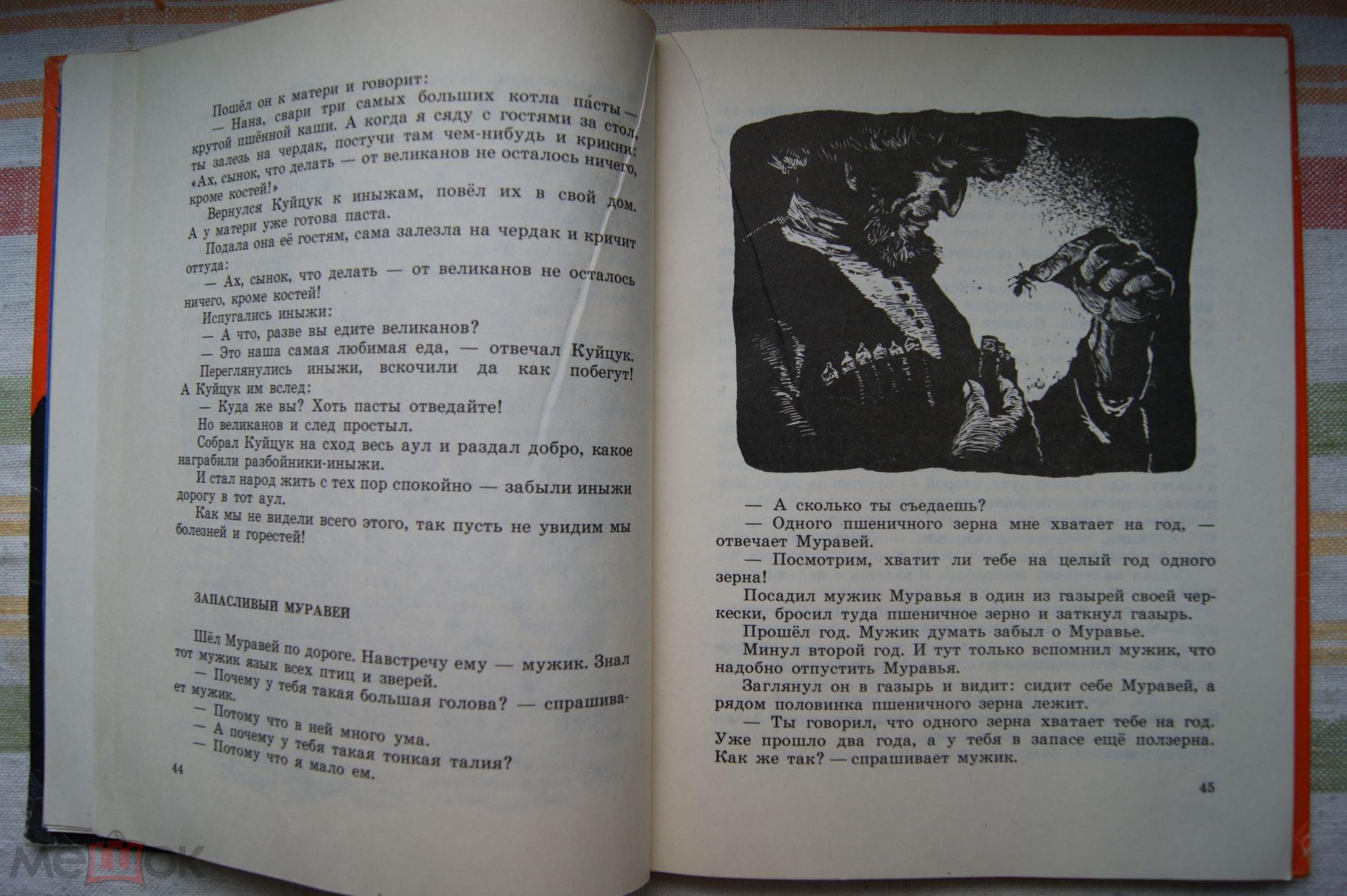 Кабардинские сказки на кабардинском языке