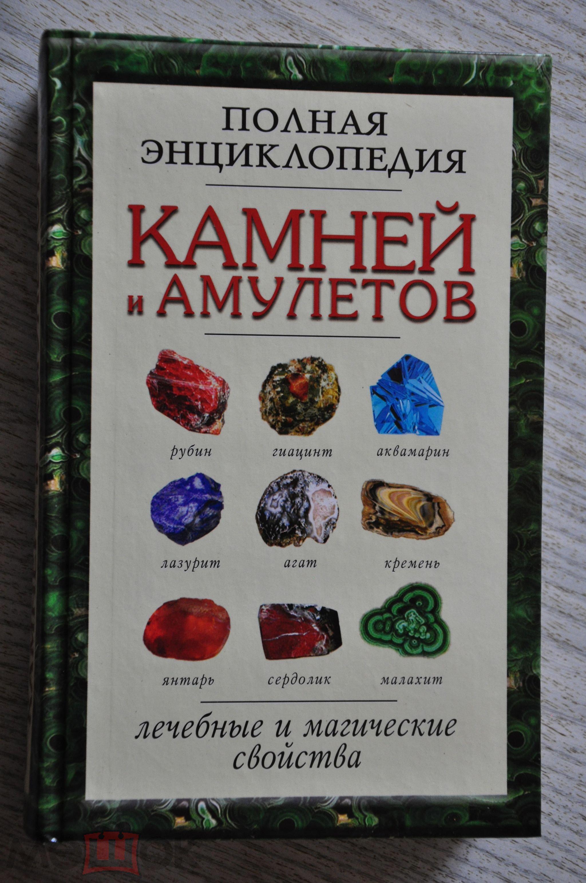 Энциклопедия камня и амулетов chery amulet чери амулет запчасти