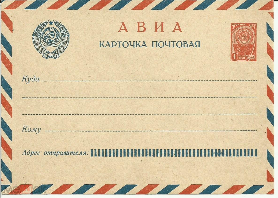 Открытки дню, советские почтовые открытки цены