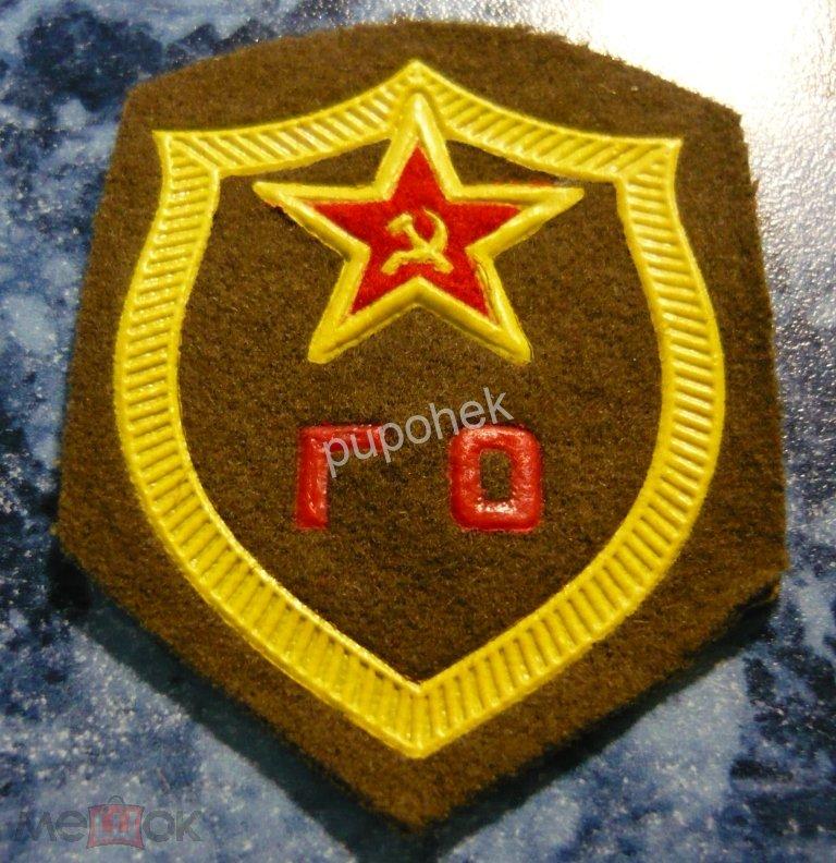 Нашивка Шеврон Нарукавный знак СССР ГО Гражданская оборона