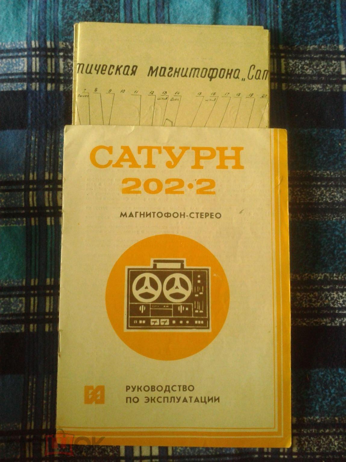 1987 стерео магнитофон сатурн 202-2 руководство по эксплуатации схемы.