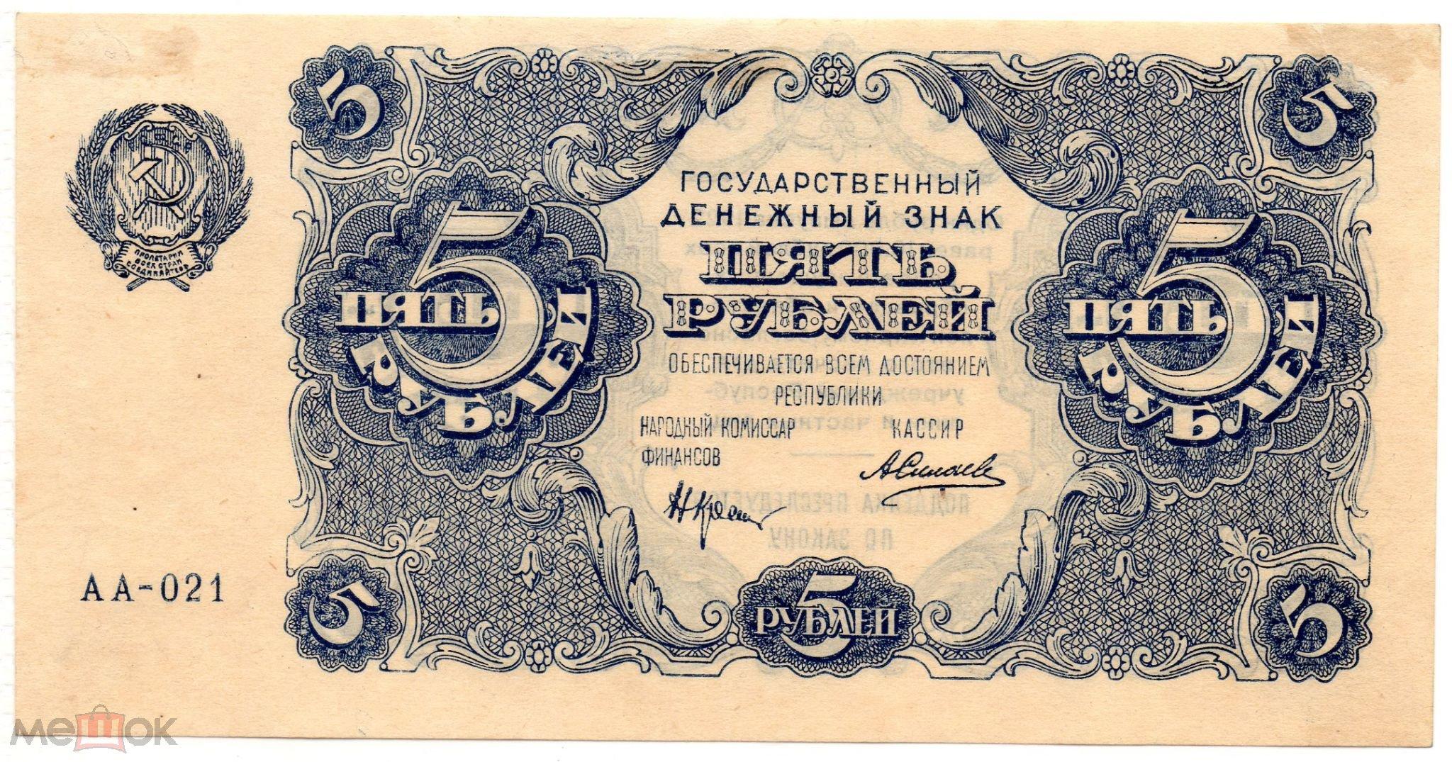 5 рублей 1922 Силаев