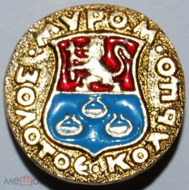 9.30) гербы : МУРОМ 1. (*)