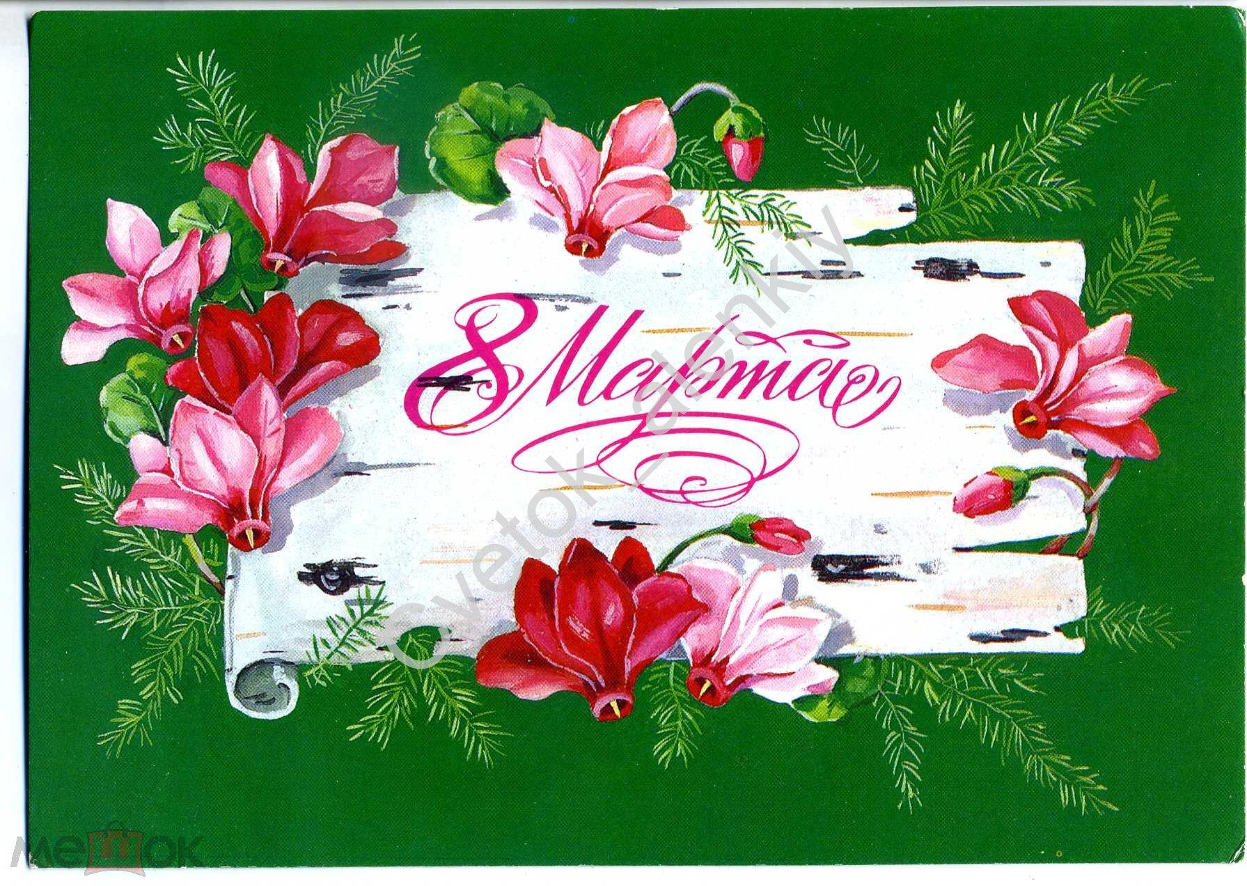 Бабульки, темы открыток с 8 марта