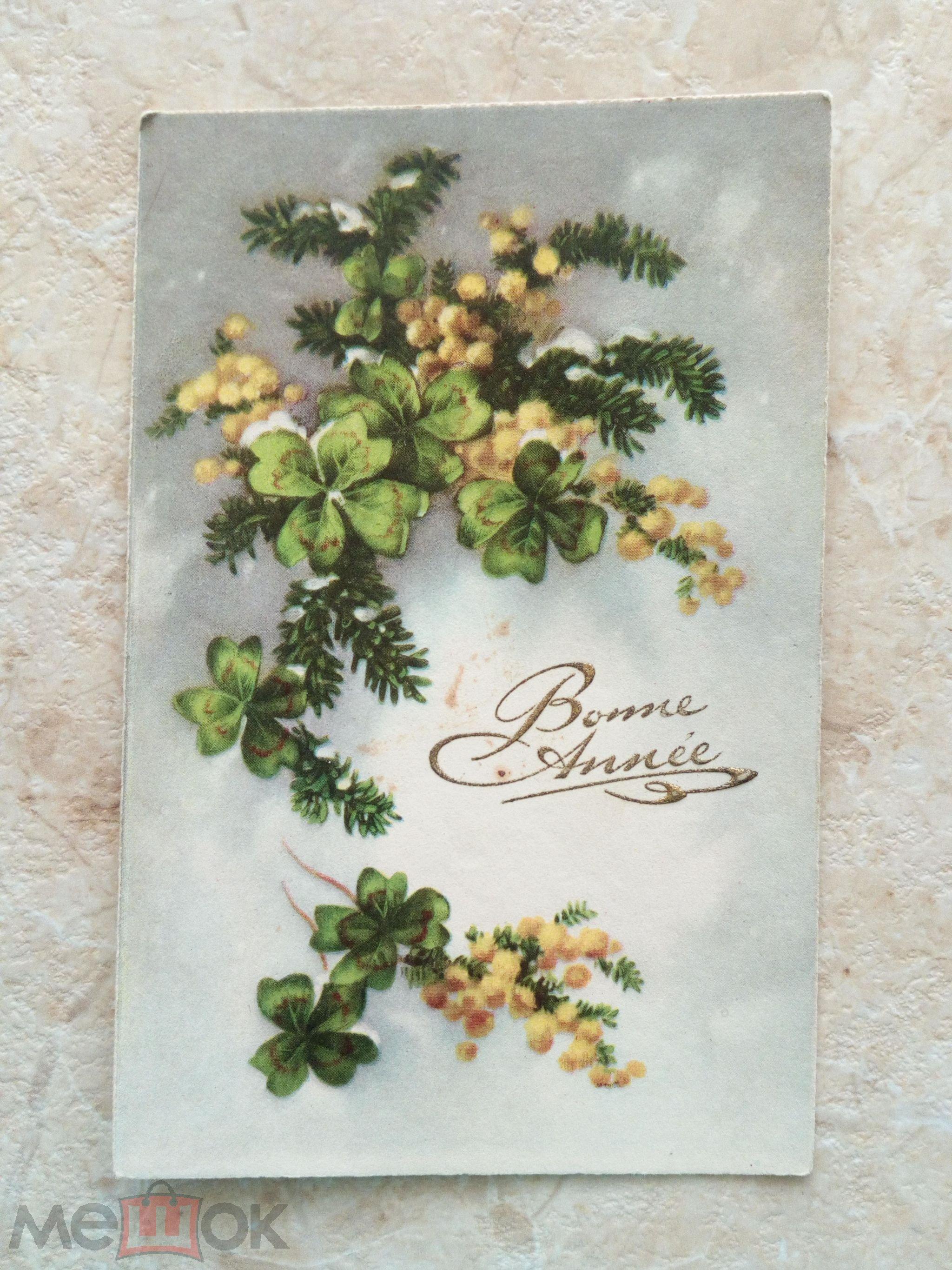 Клевер на старинных открытках, поздравления