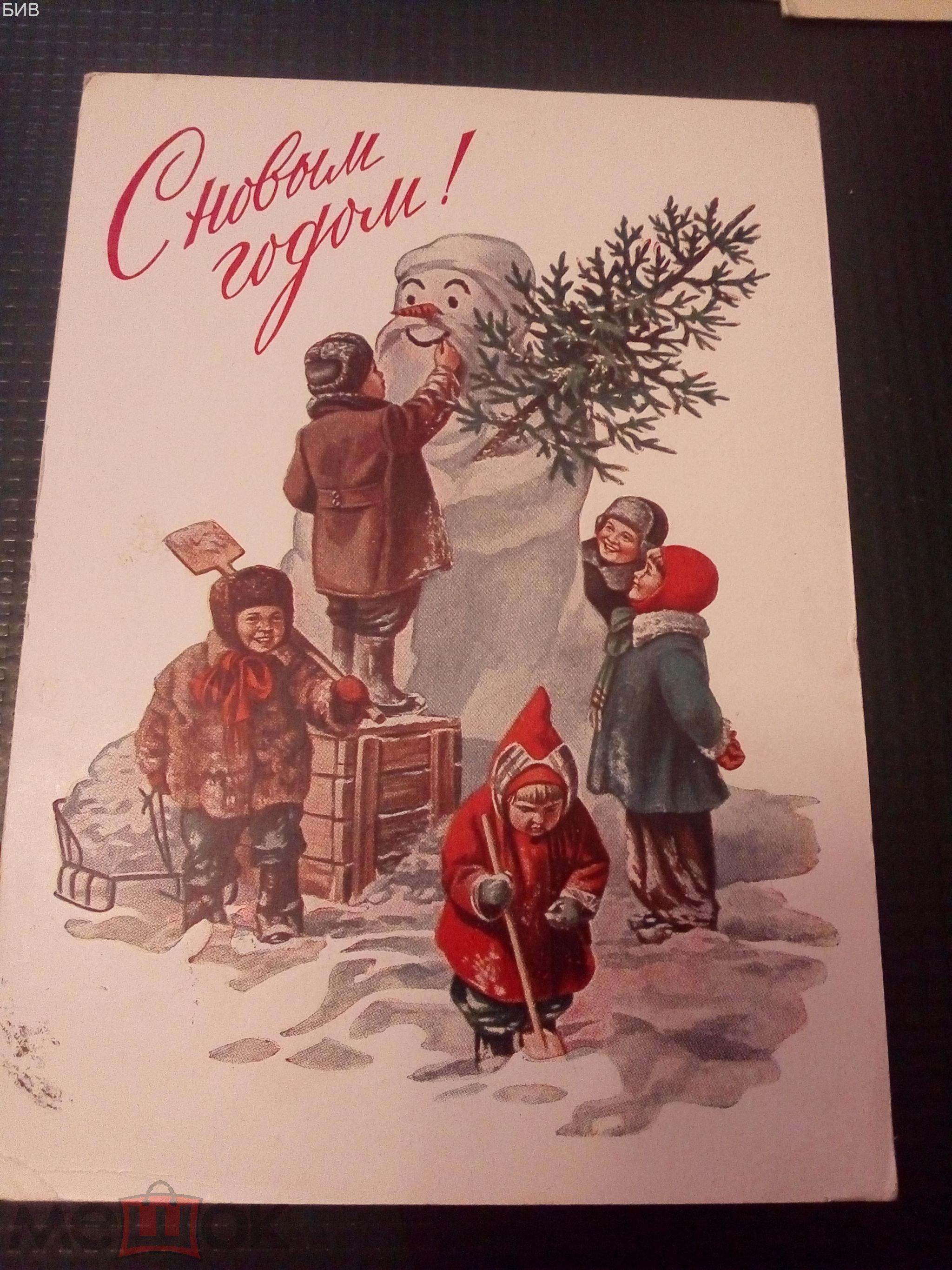 Открытка, открытки 1951 год