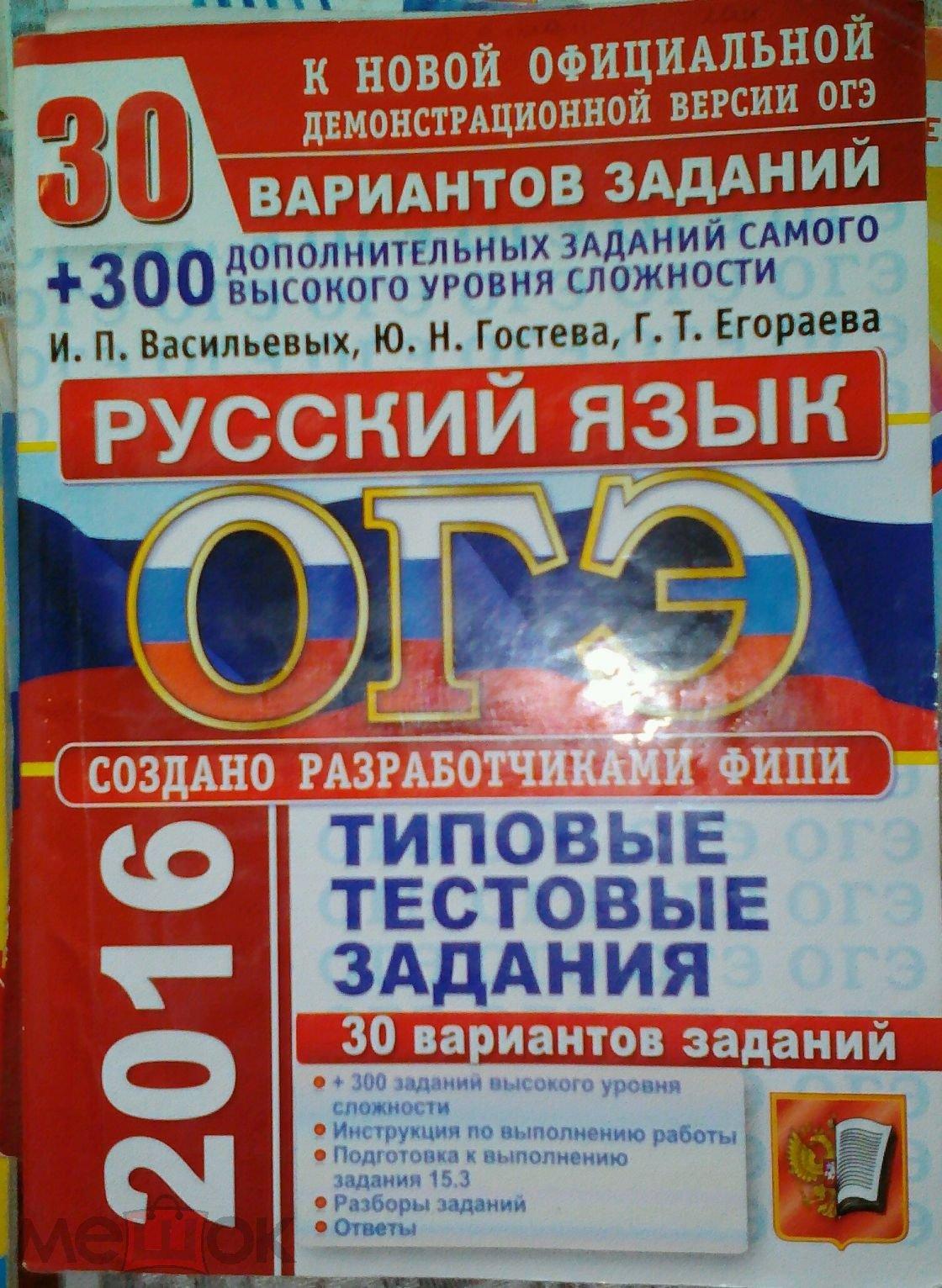 решебник по русскому на гиа