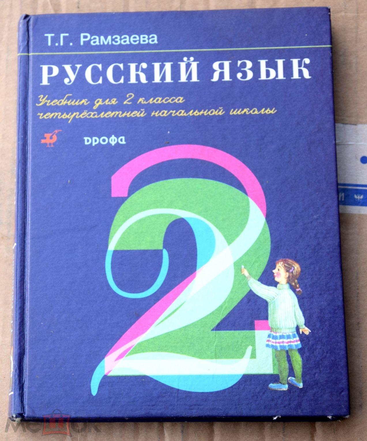 сделать русский язык учебник 2 класс