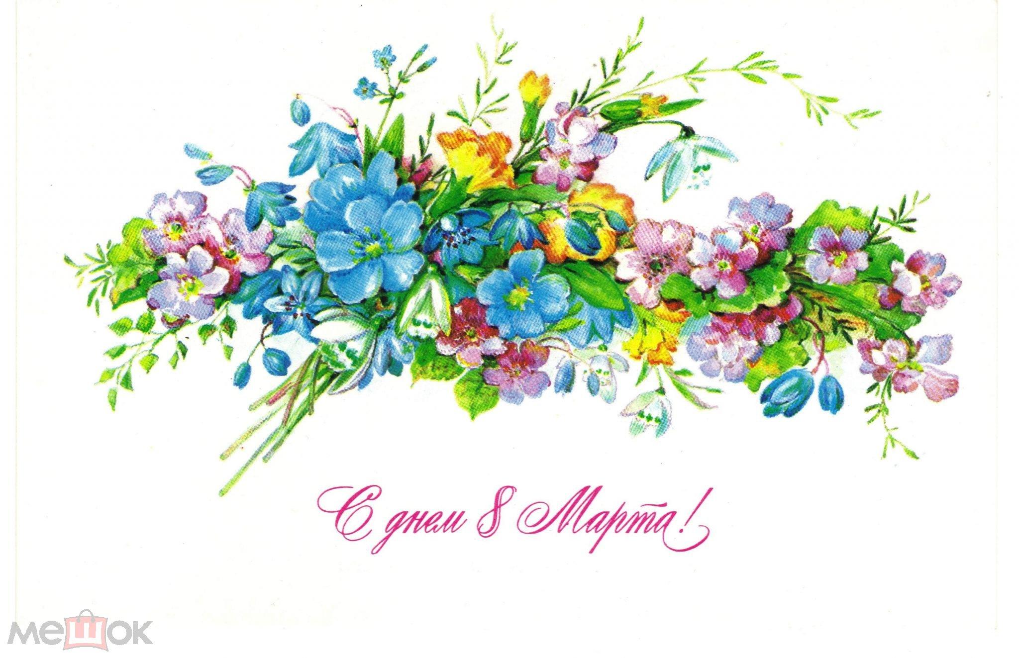 Открытка на 8 марта с цветами