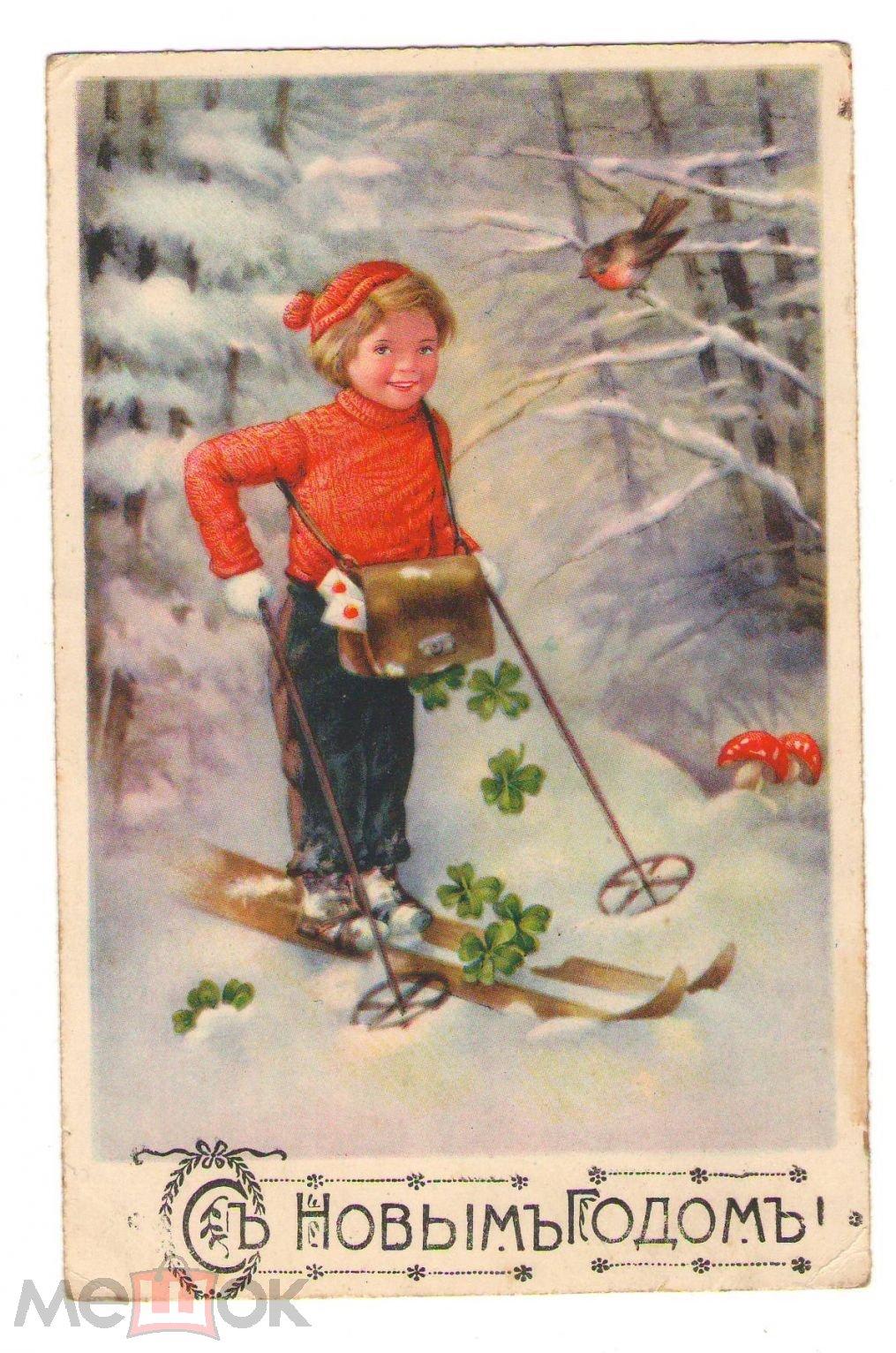 Днем рождения, цена почтовой дореволюционной открытки