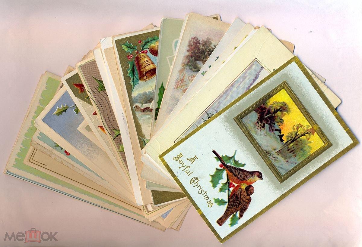 Антиквариат куплю открытки