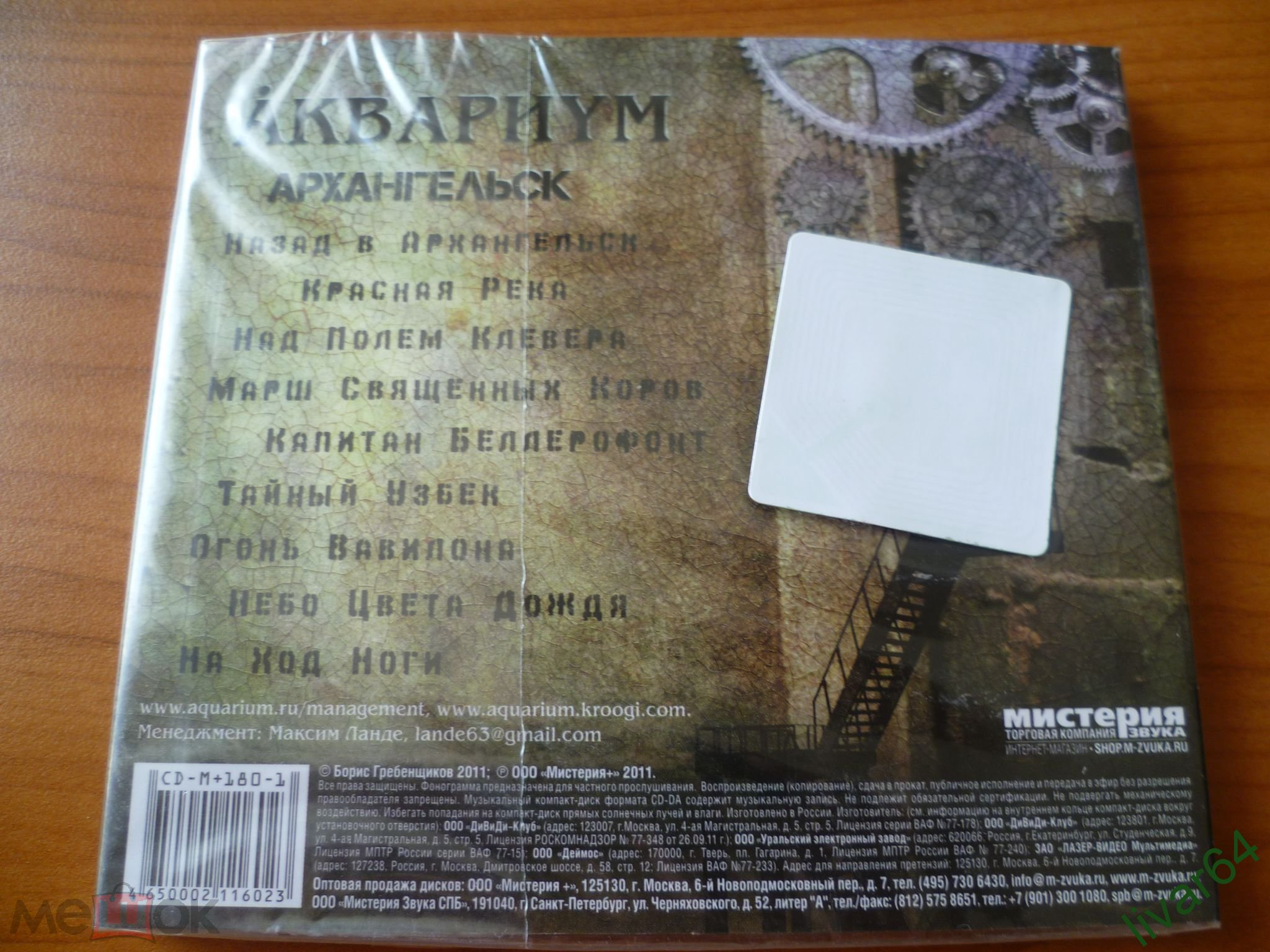 1d5978acdbd5 CD АКВАРИУМ - Архангельск, 2011 Мистерия+ , Диджипак