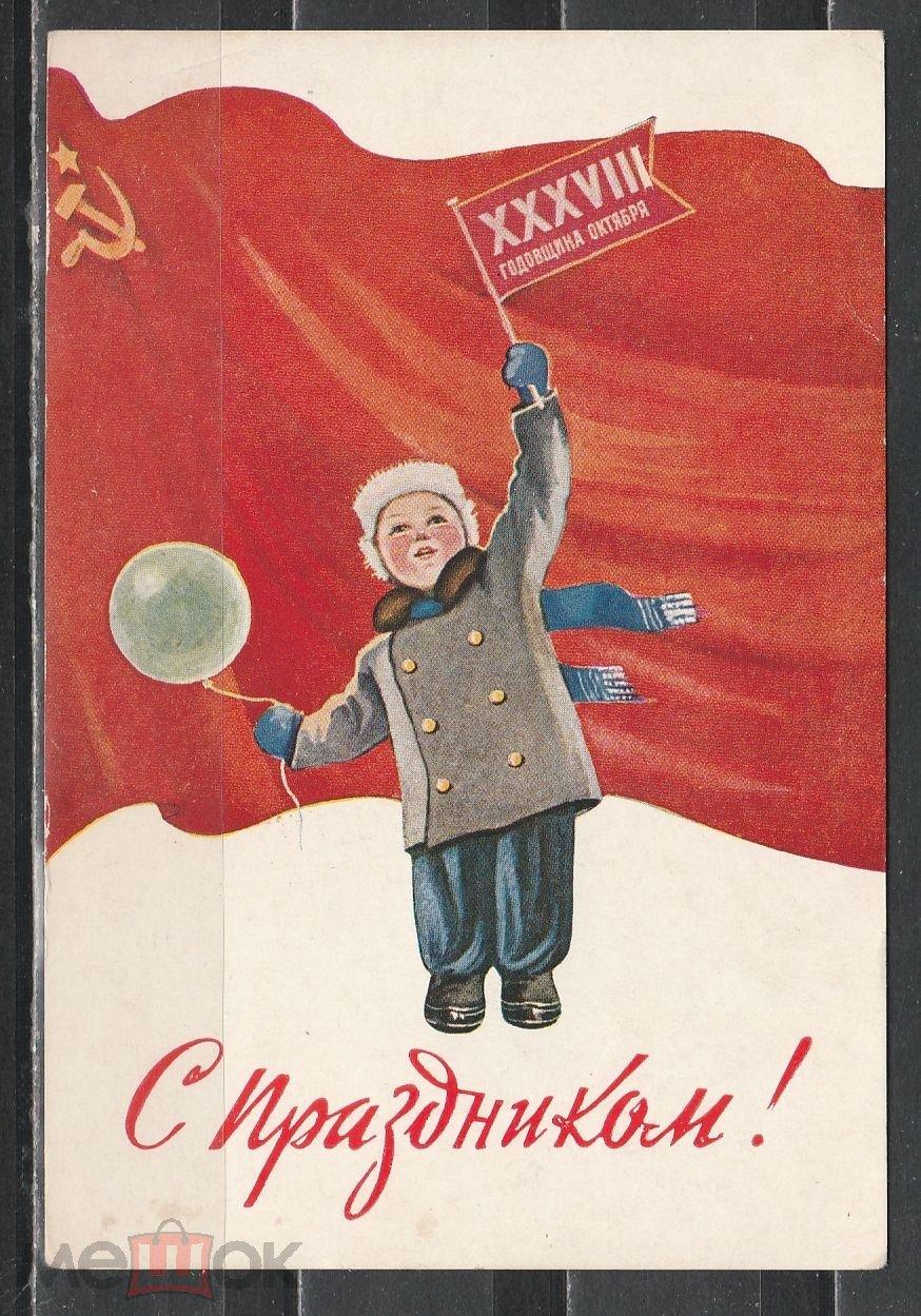 Февраля, ретро открытки с 7 ноября
