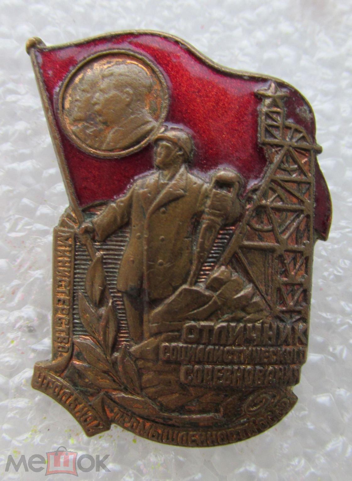 знак отличник Соц Соревнования  Министерства угольной промышленности СССР Ленин- Сталин