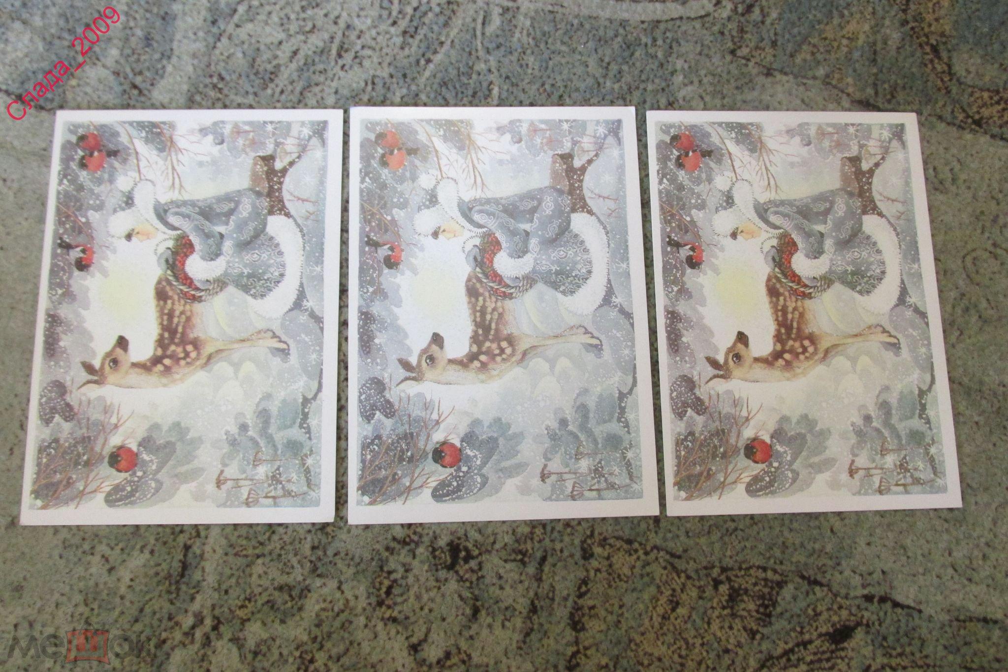 Сыночка картинки, открытки ссср 1983 цена