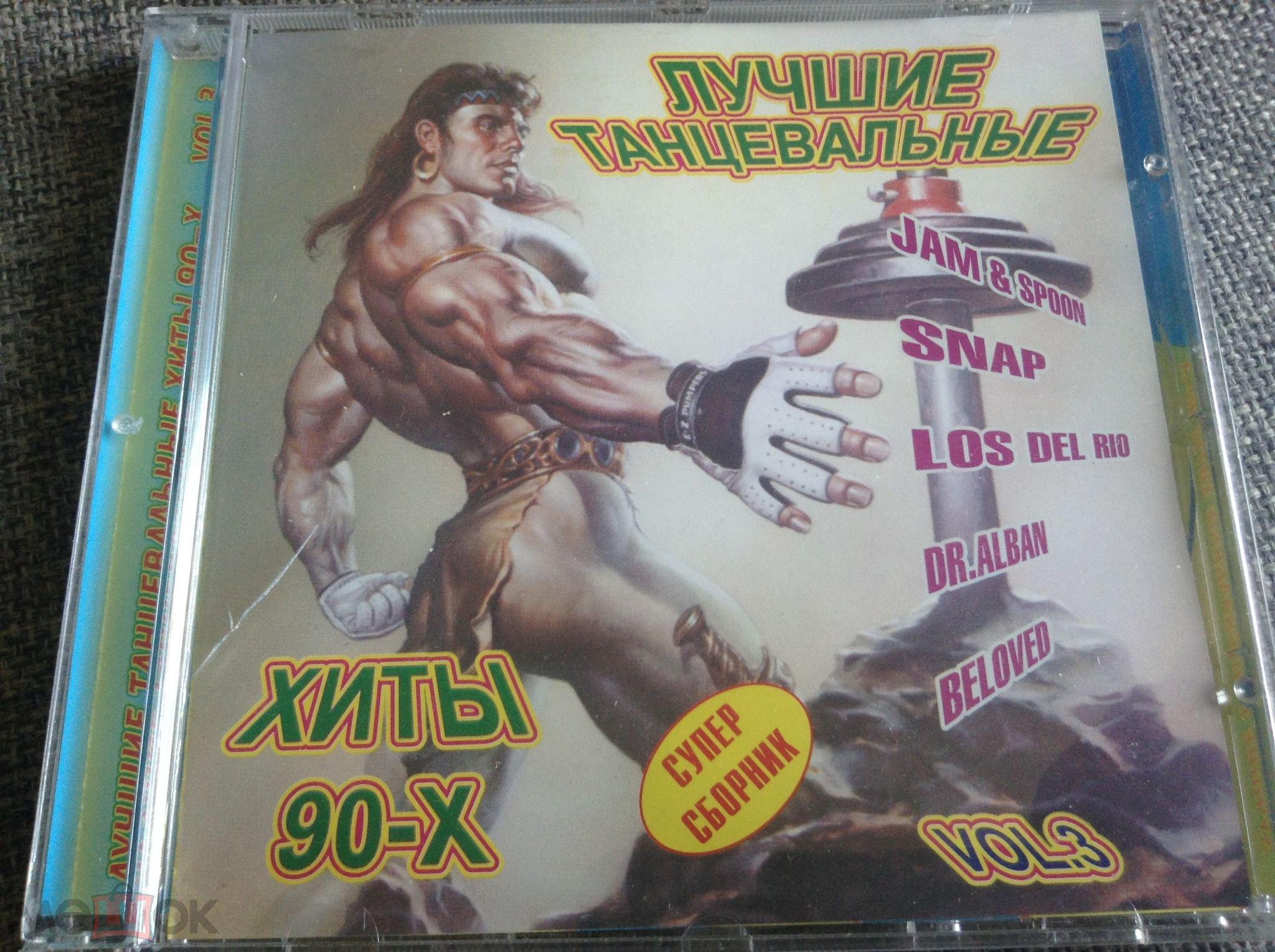 сборник лучших танцевальных зарубежных хитов 90