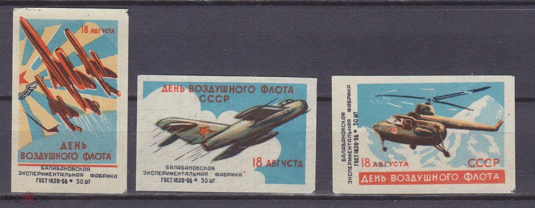 Февраля, картинки к дню воздушного флота ссср