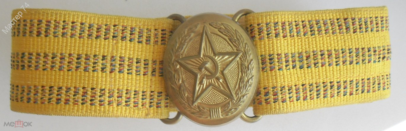 Ремень парадный офицерский,латунь СССР. клеймо.оригинал. в состоянии..дёшево не с рубля
