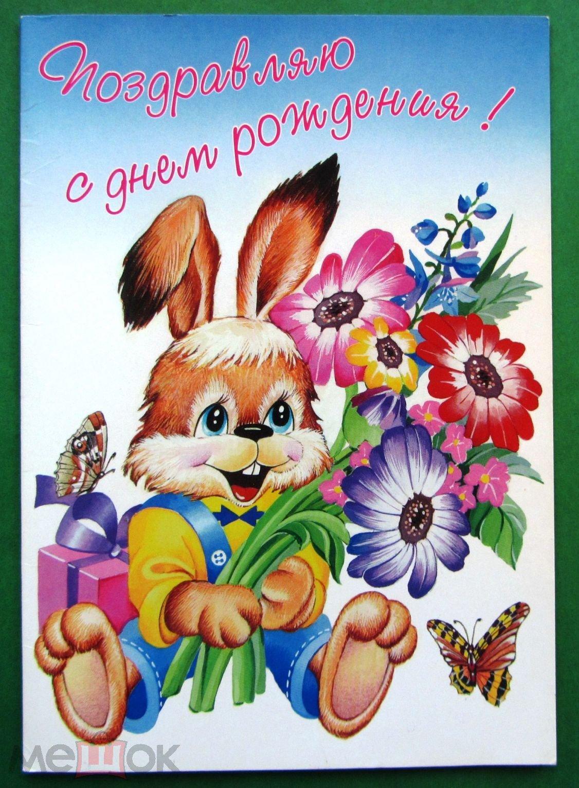 Свадьбы, открытки поздравляем с зайцами